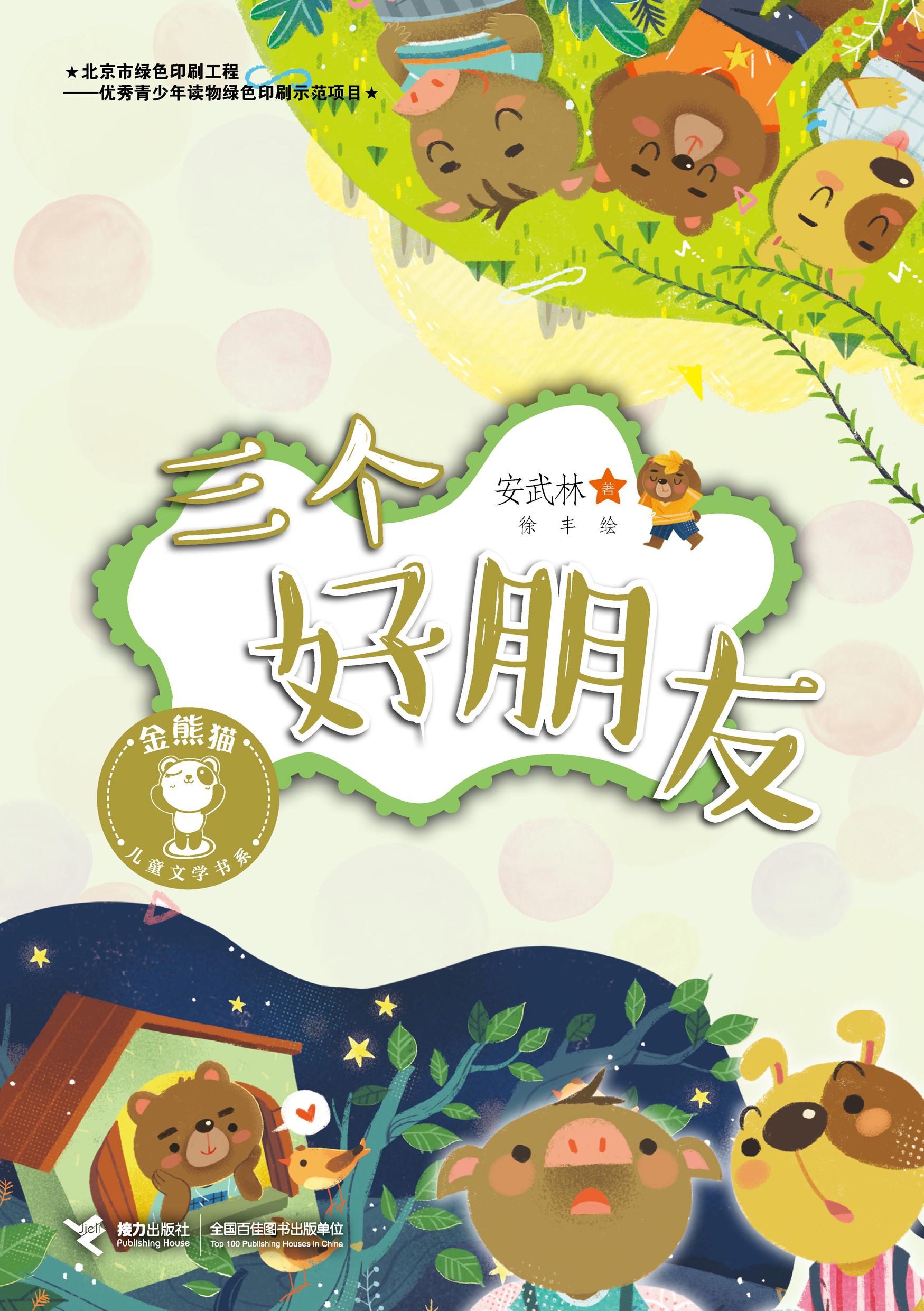 金熊猫儿童文学书系:三个好朋友