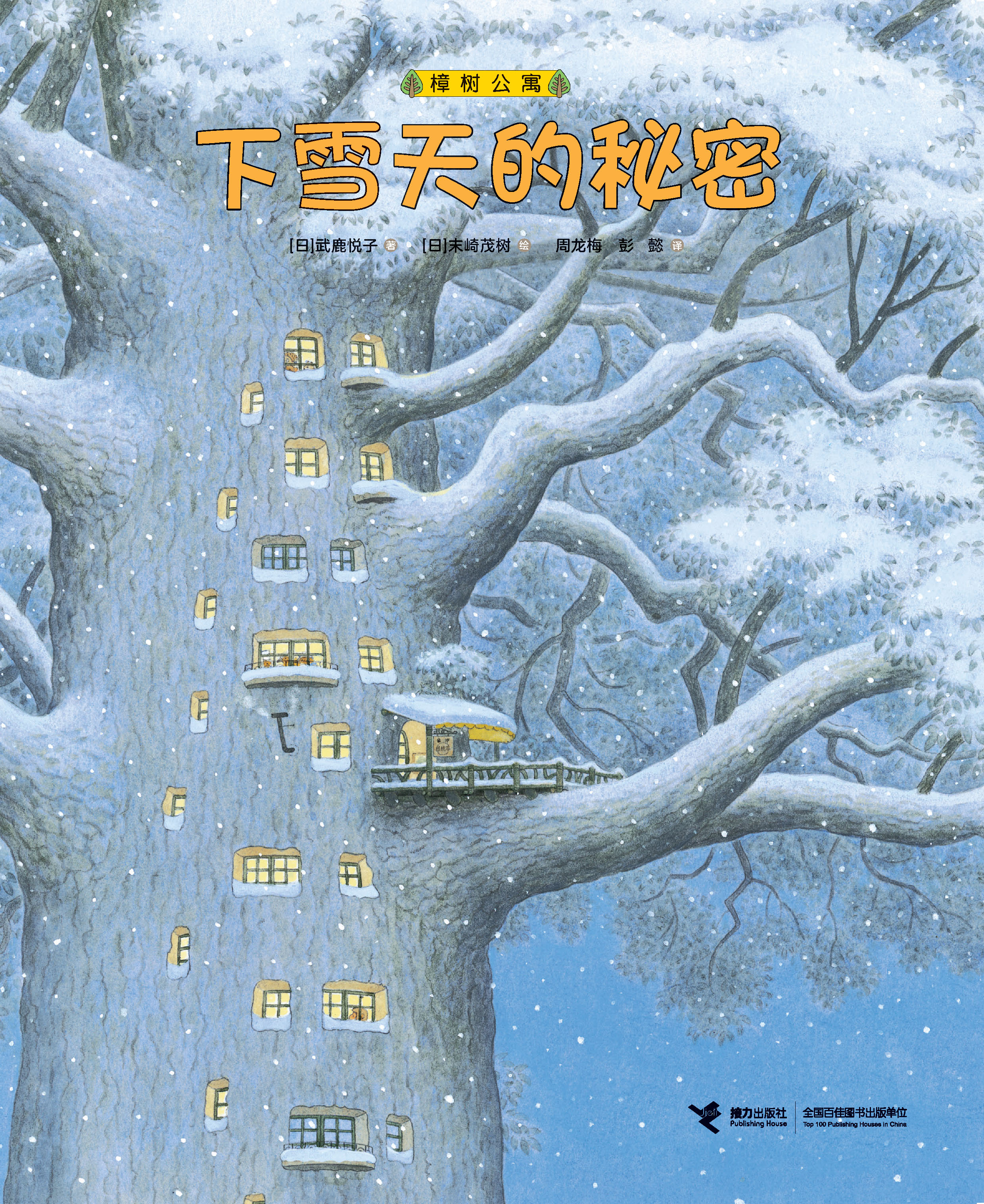 下雪天的秘密