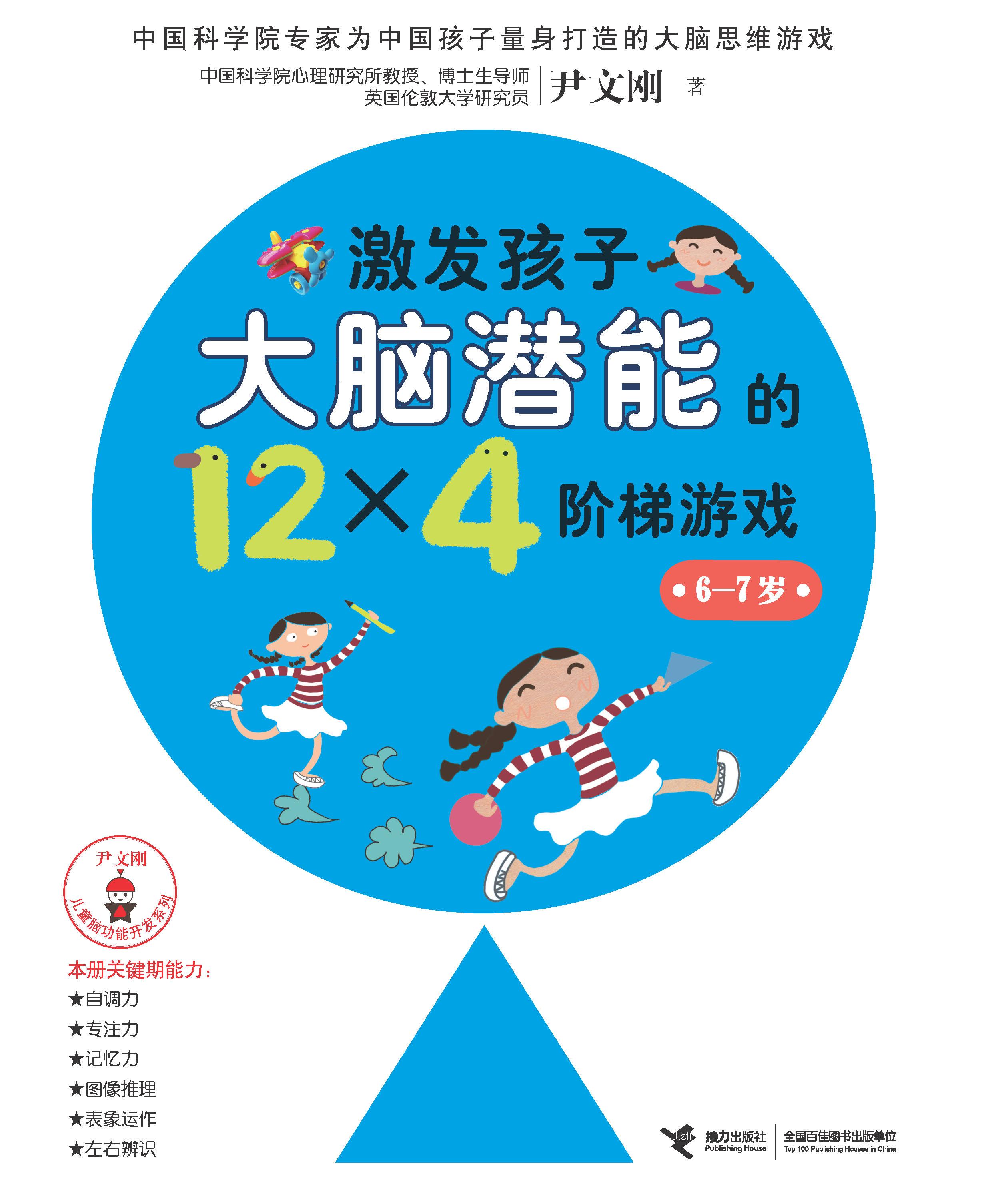 激发孩子大脑潜能的12×4阶梯游戏.6~7岁