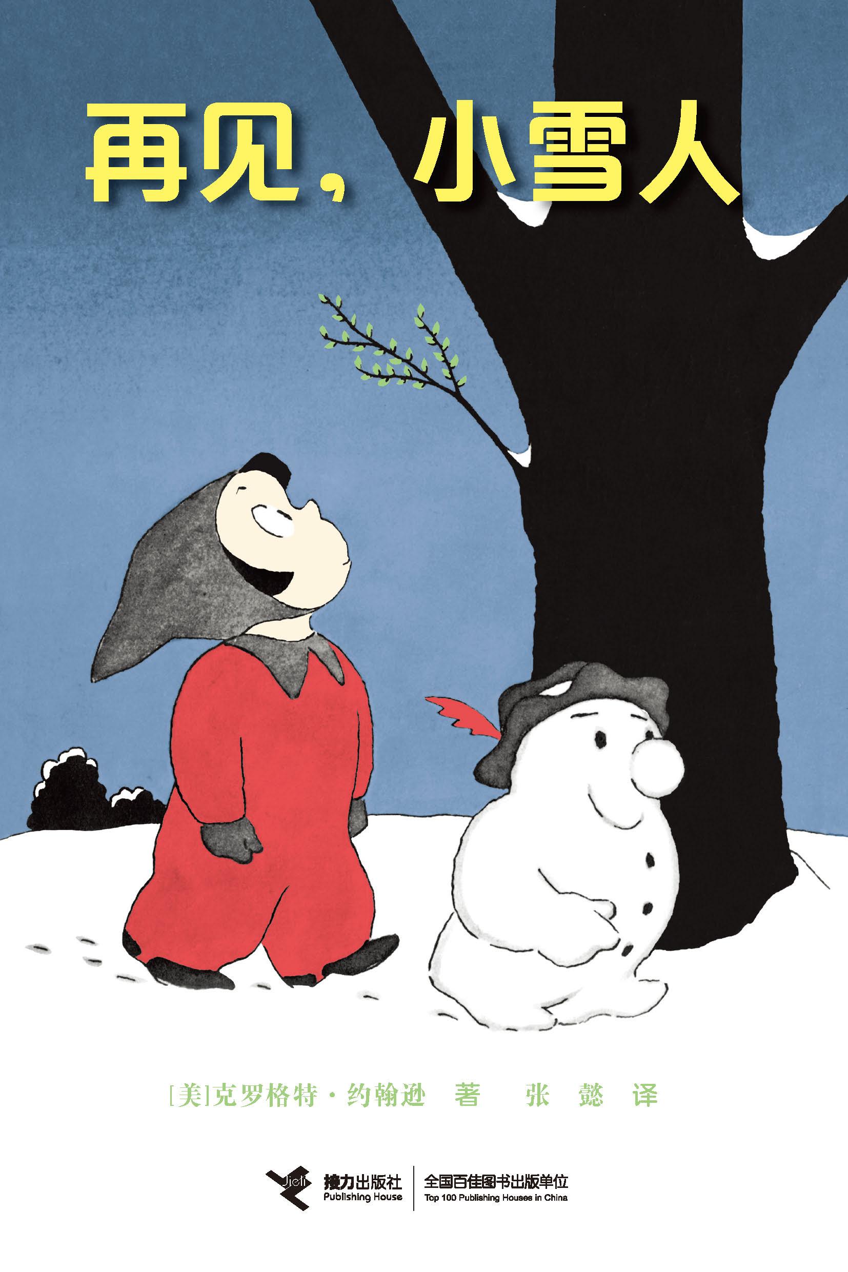 再見,小雪人