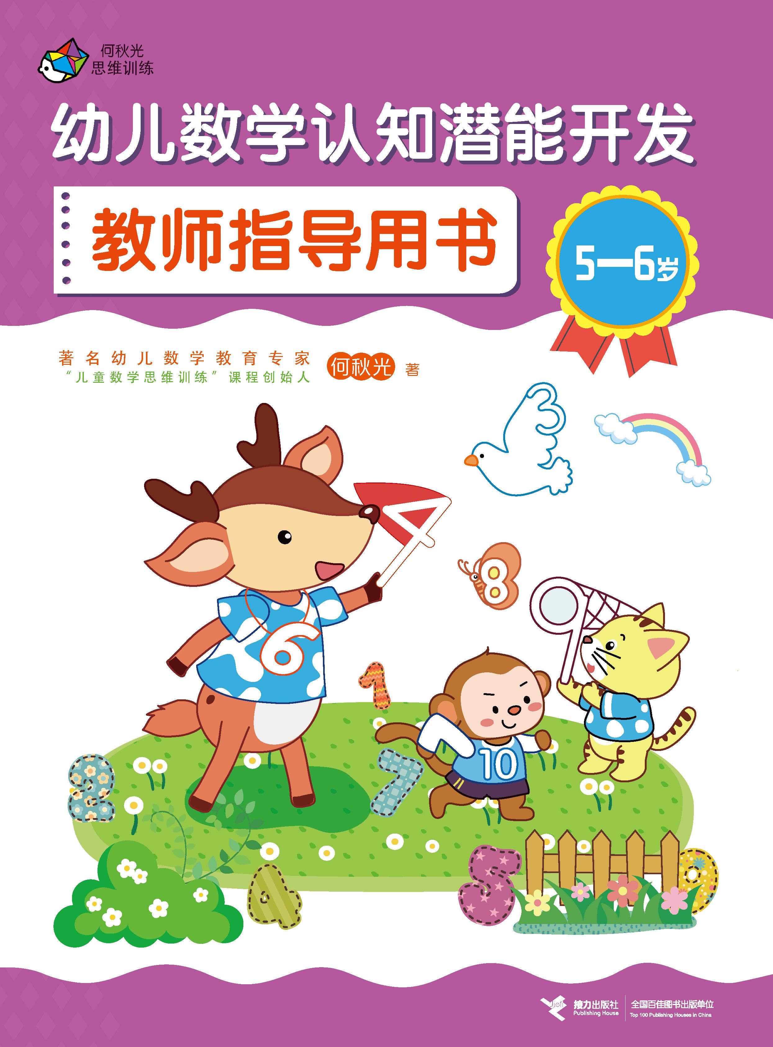 幼儿数学认知潜能开发教师指导用书.5~6岁