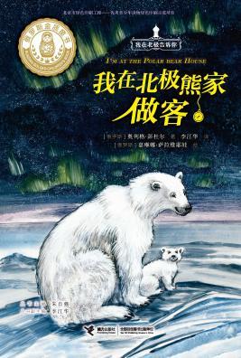 我在北極熊家做客
