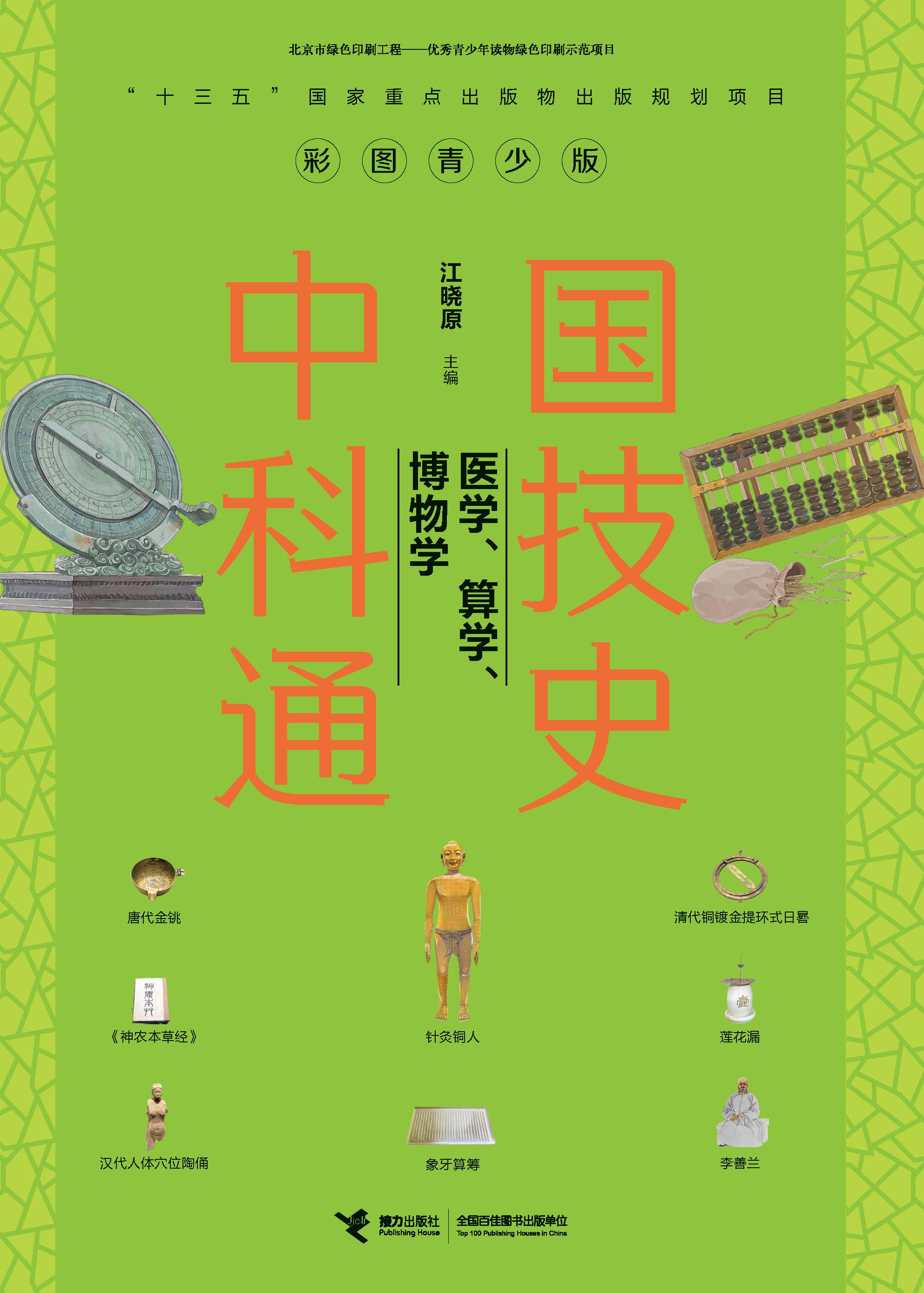 彩图青少版中国科技通史.医学、算学、博物学