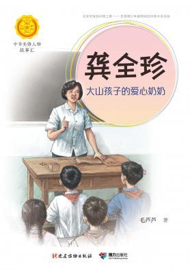 龔全珍:大山孩子的愛心奶奶