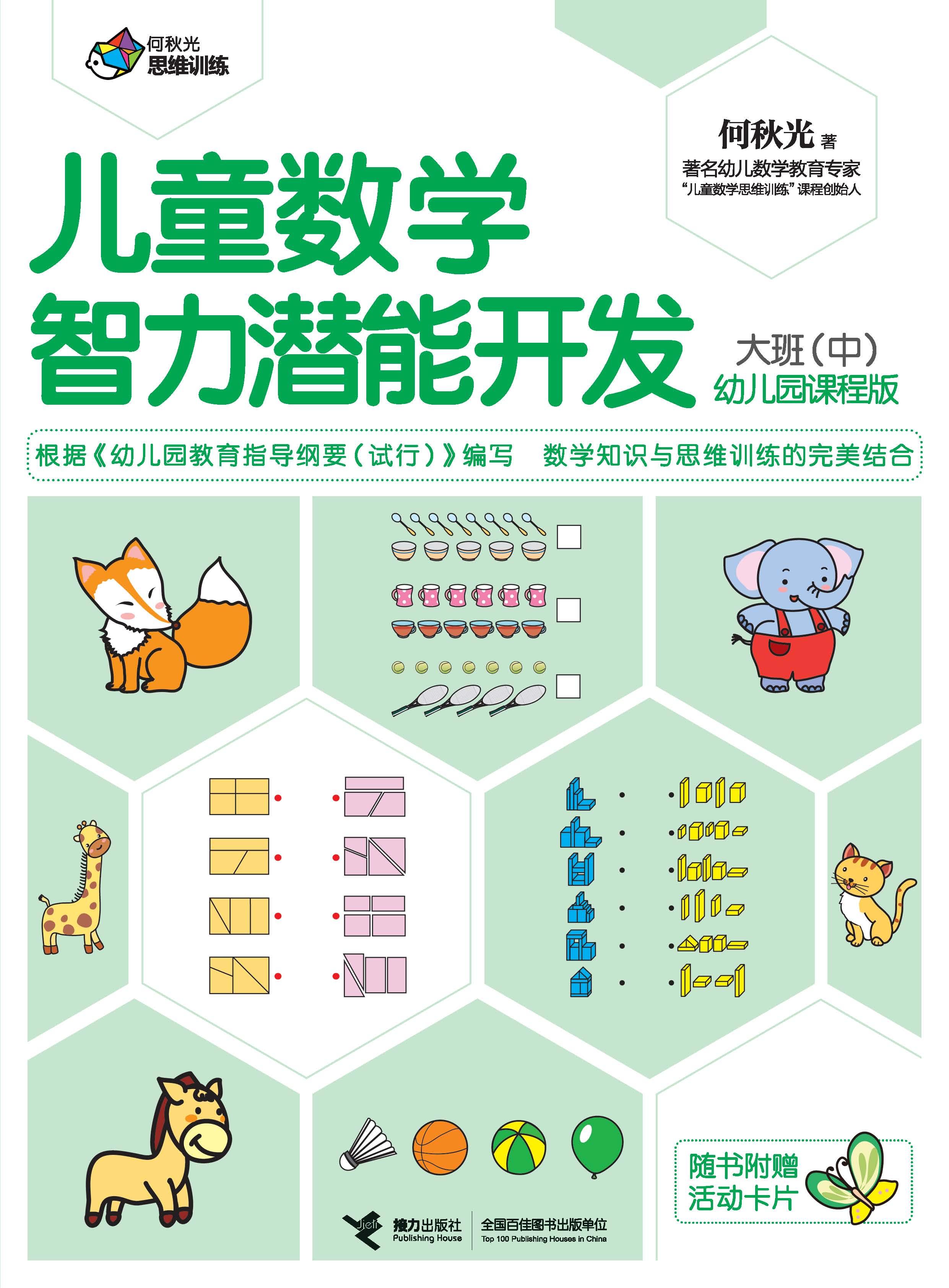 兒童數學智力潛能開發:幼兒園課程版.大班.中