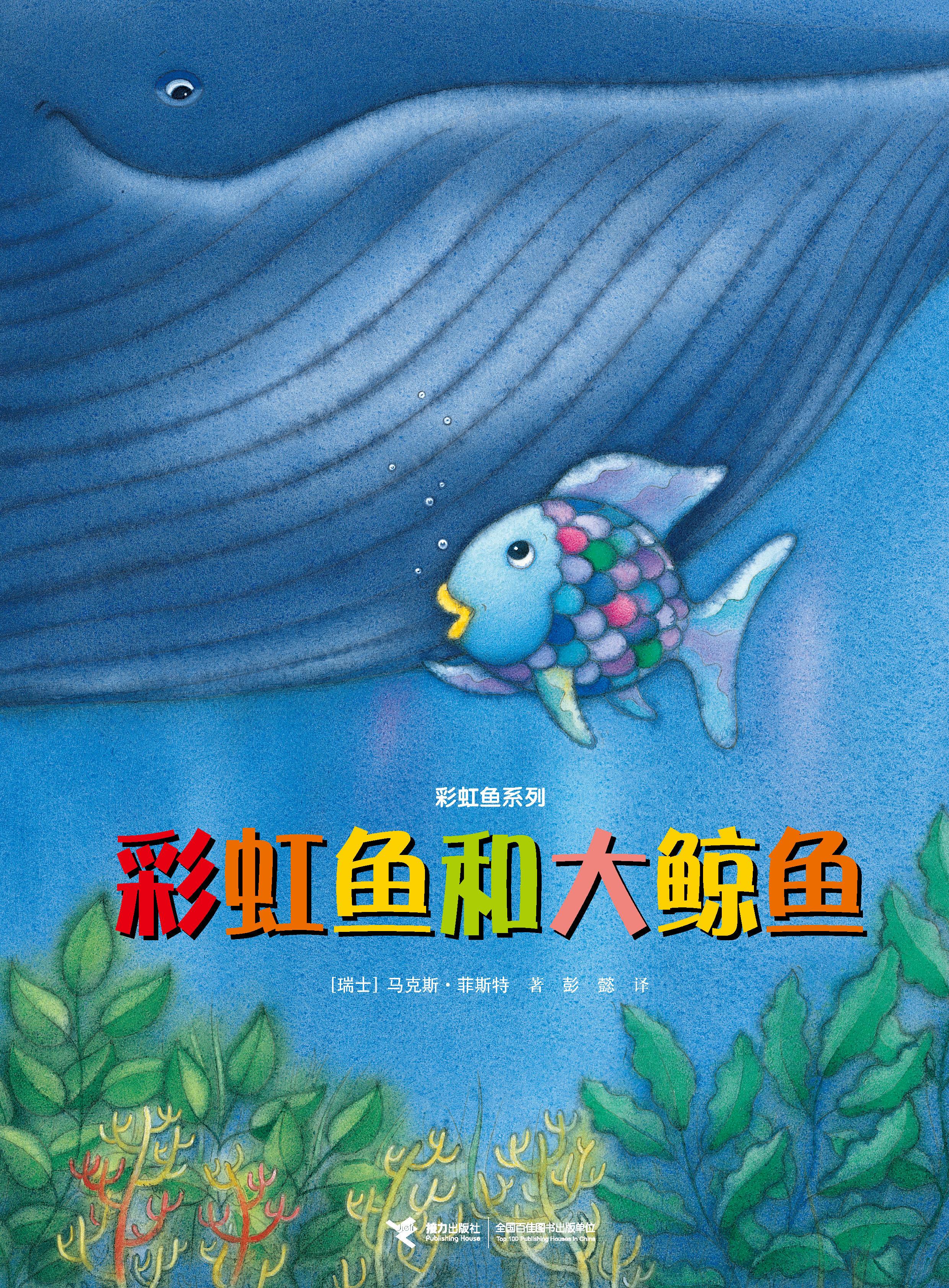 彩虹魚系列:彩虹魚和大鯨魚