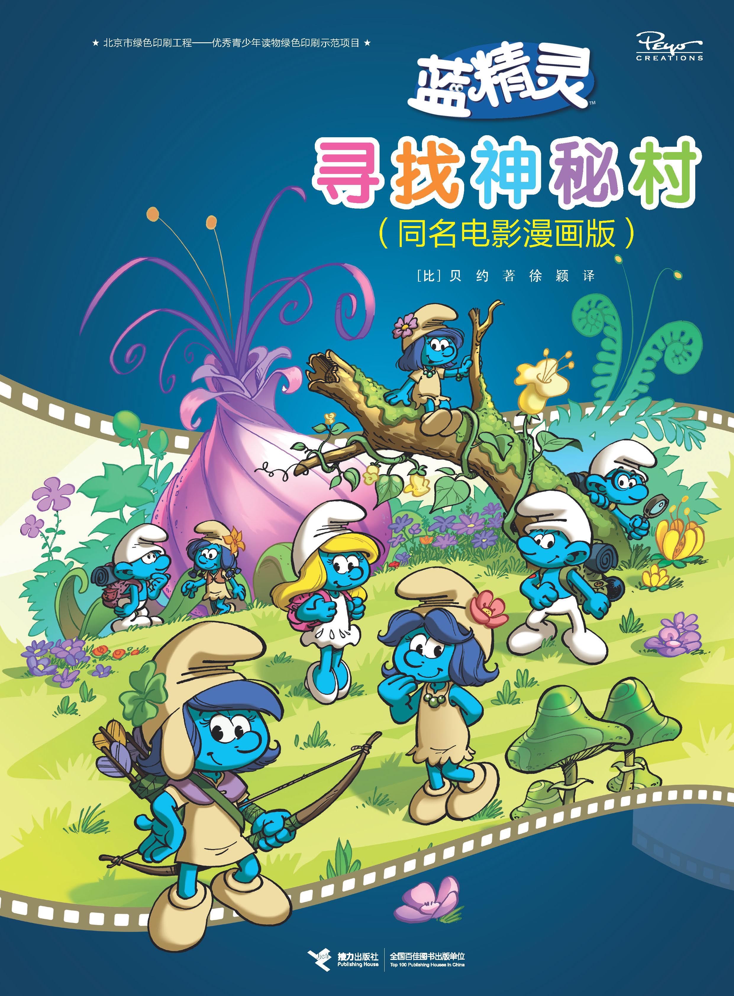 蓝精灵:寻找神秘村:同名电影漫画版