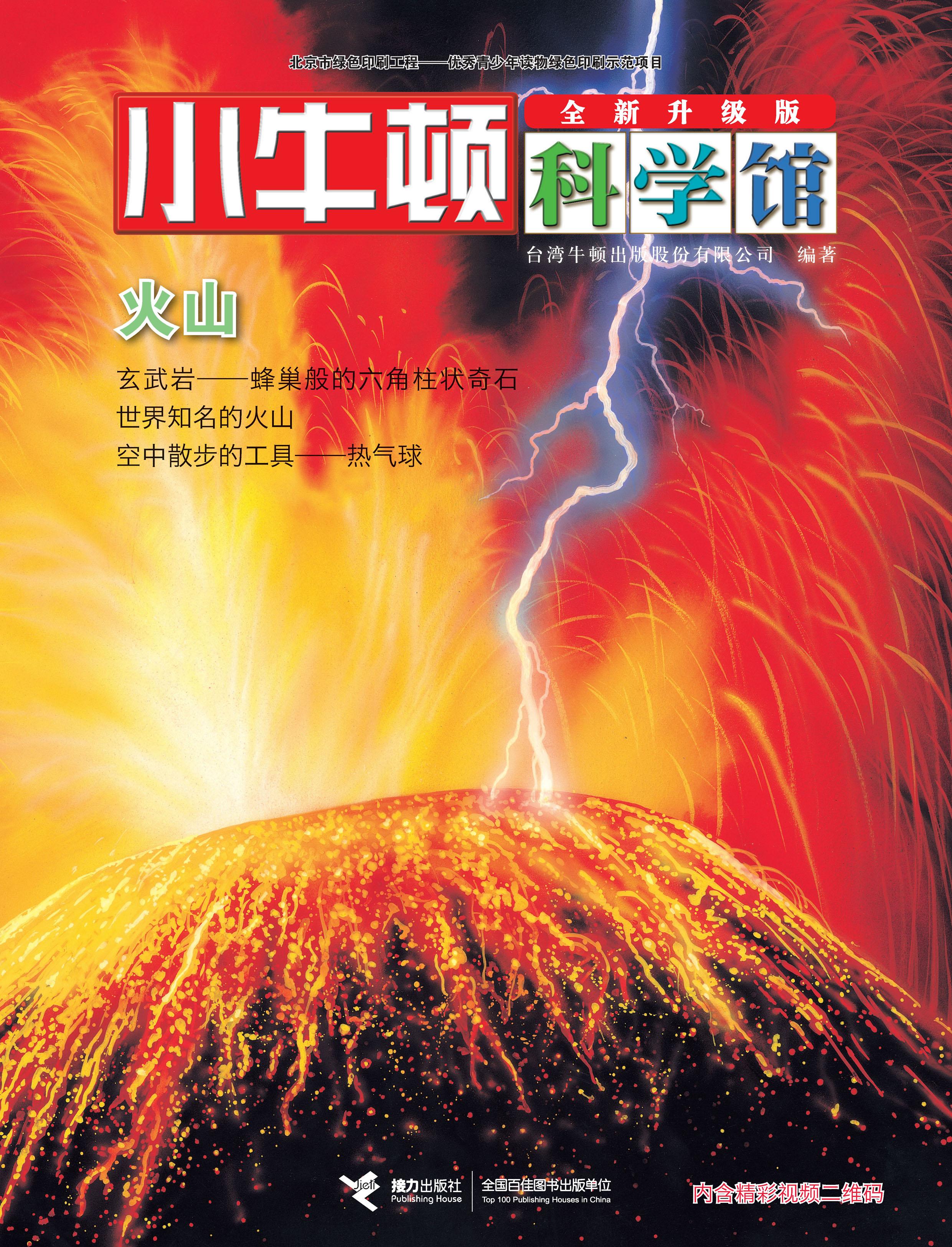 小牛頓科學館:全新升級版:火山