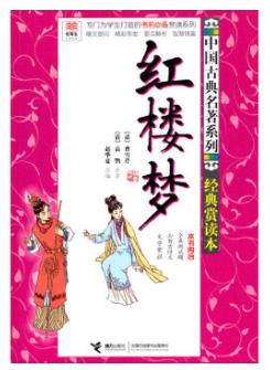 优等生必读文库.中国古典名著系列:经典赏读本:红楼梦