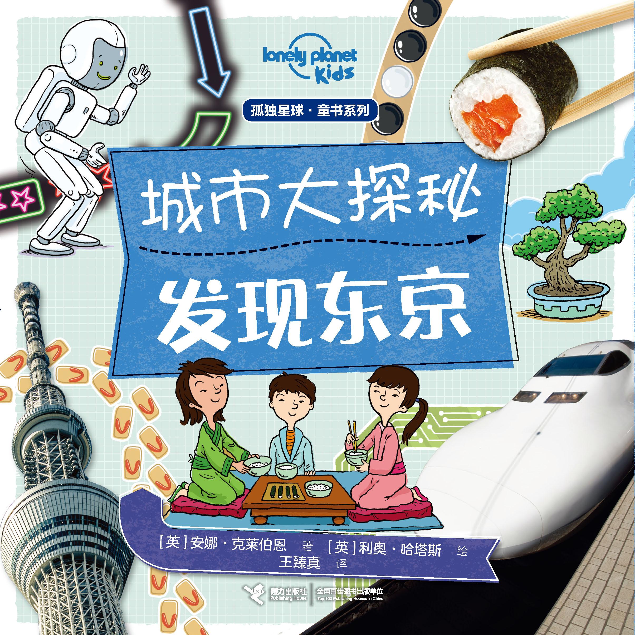 孤独星球.童书系列.城市大探秘:发现东京