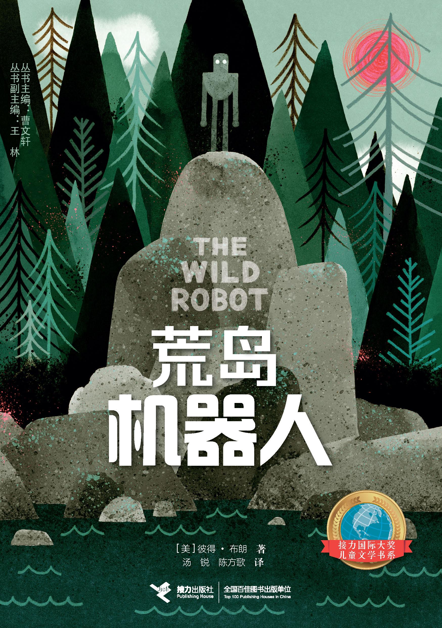 荒岛机器人