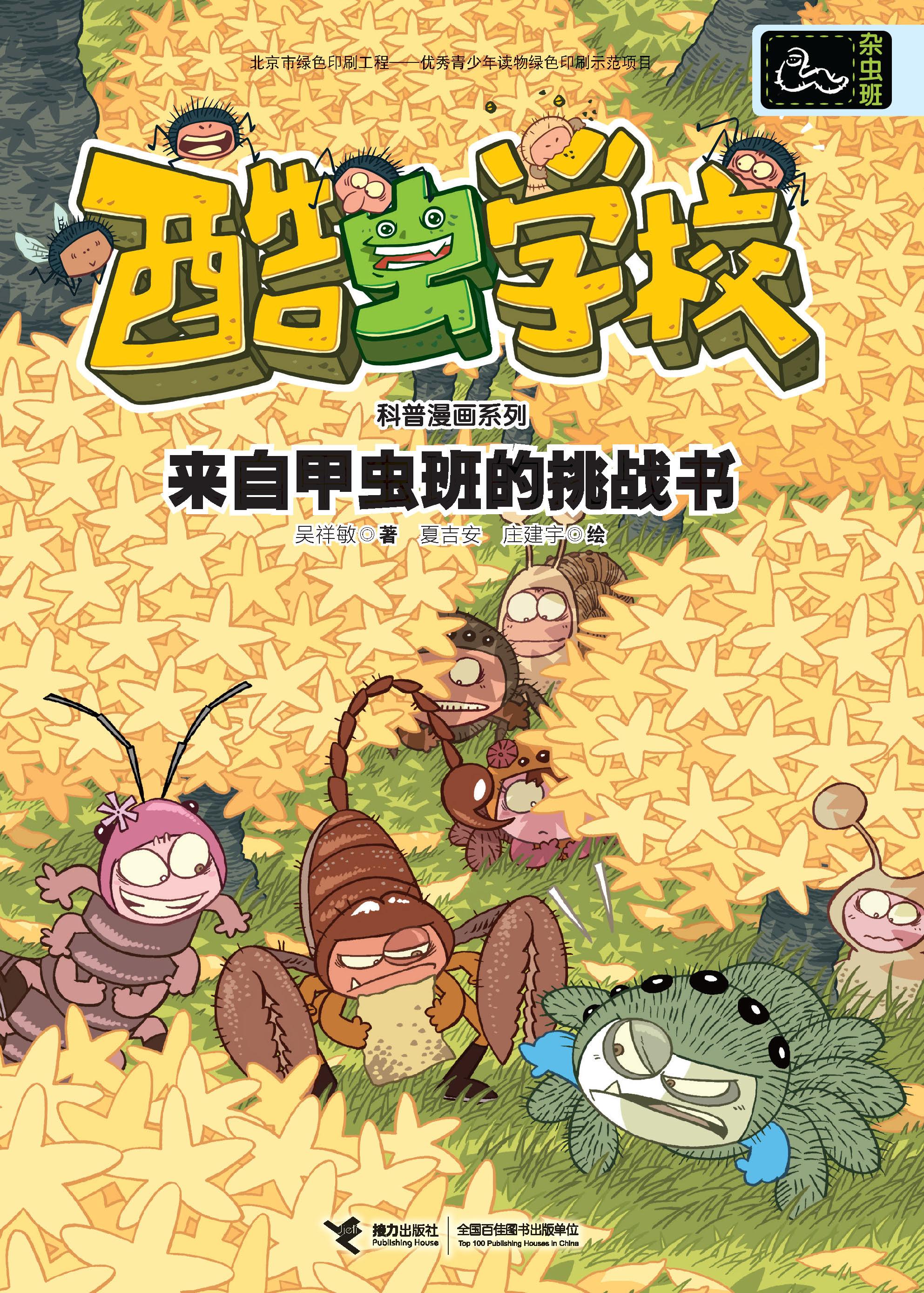 来自甲虫班的挑战书