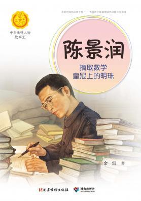 陳景潤:摘取數學皇冠上的明珠