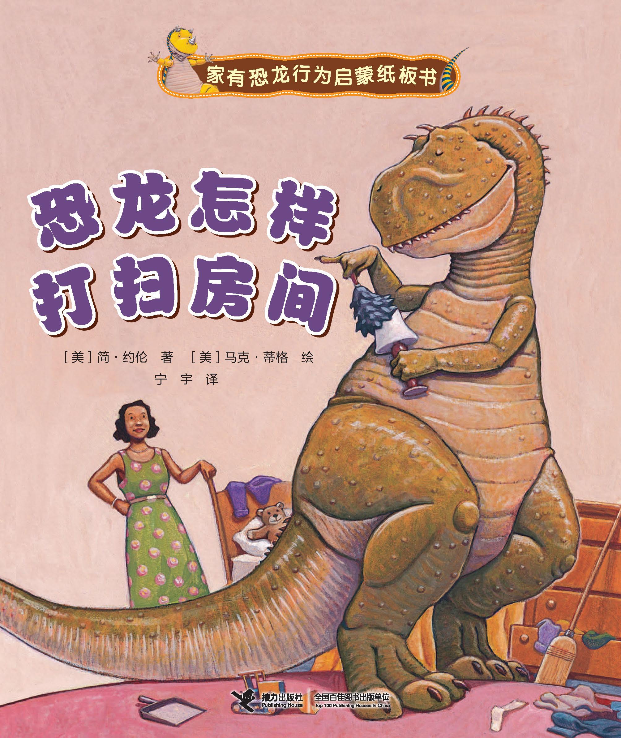 恐龙怎样打扫房间