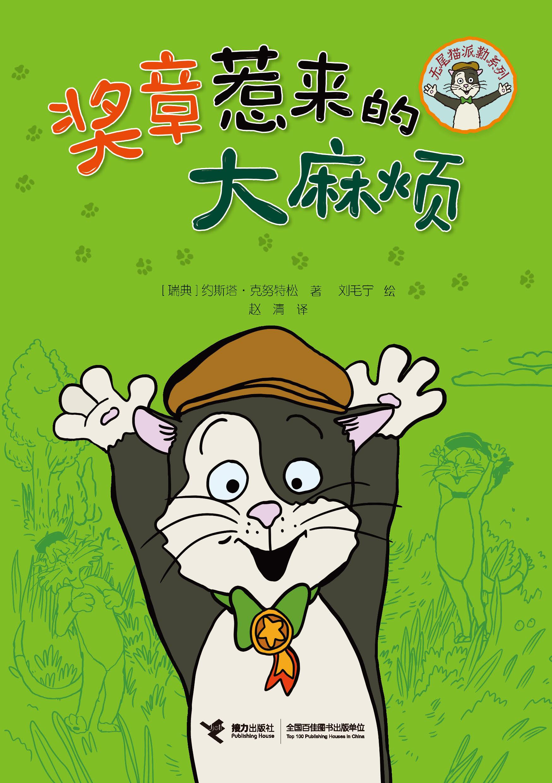 无尾猫派勒系列:奖章惹来的大麻烦