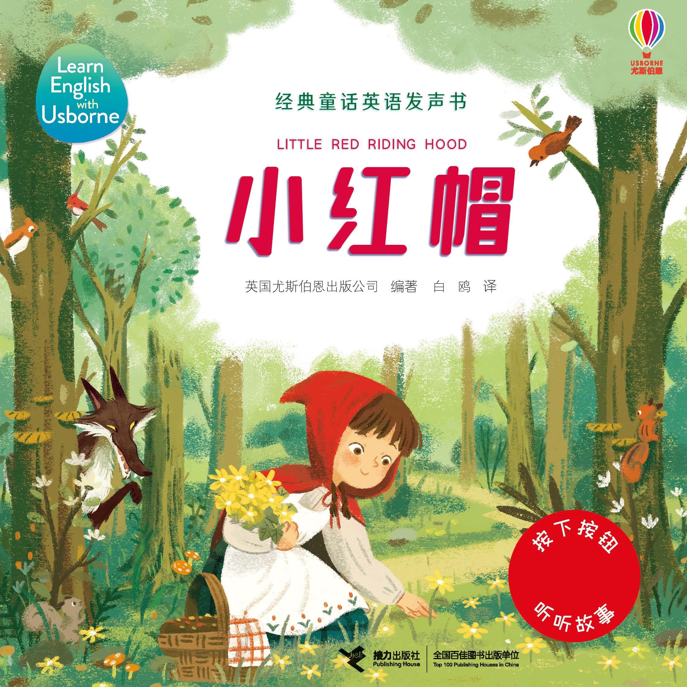 经典童话英语发声书:小红帽