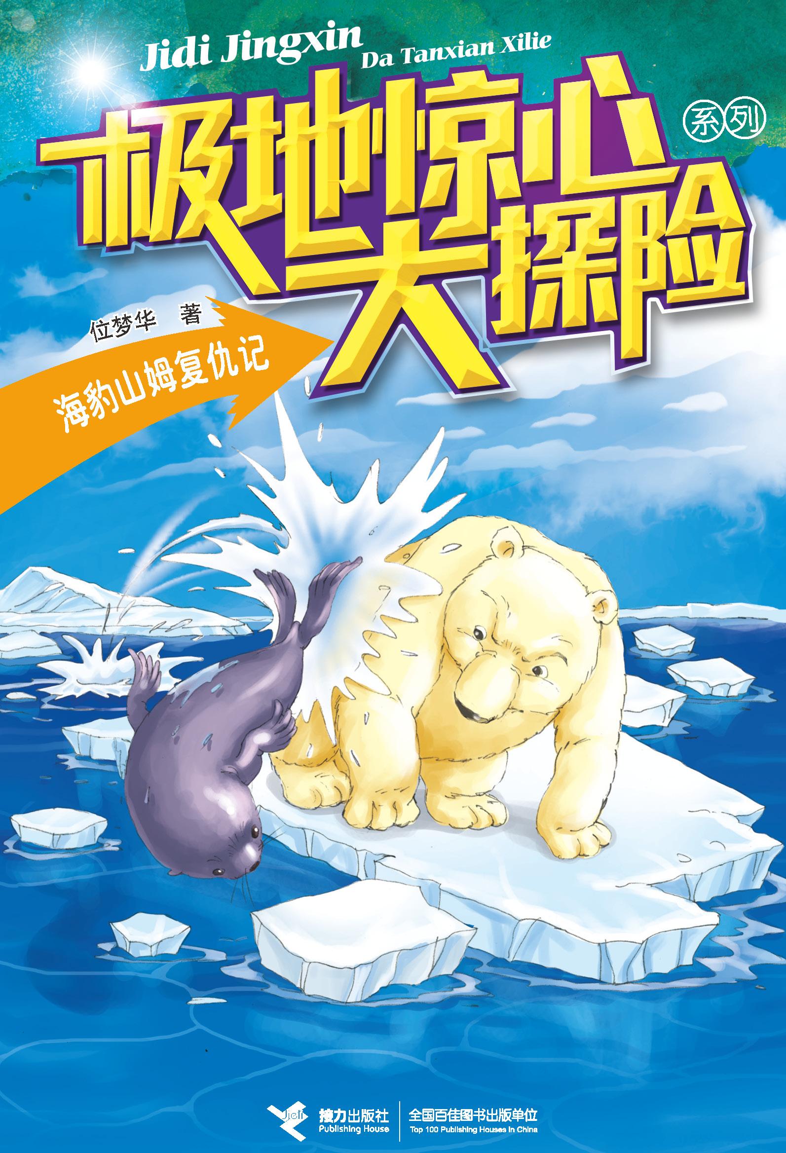 极地惊心大探险系列:海豹山姆复仇记