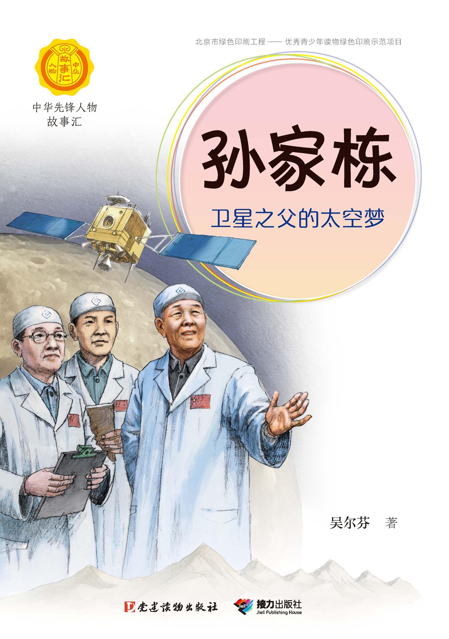 孙家栋:卫星之父的太空梦