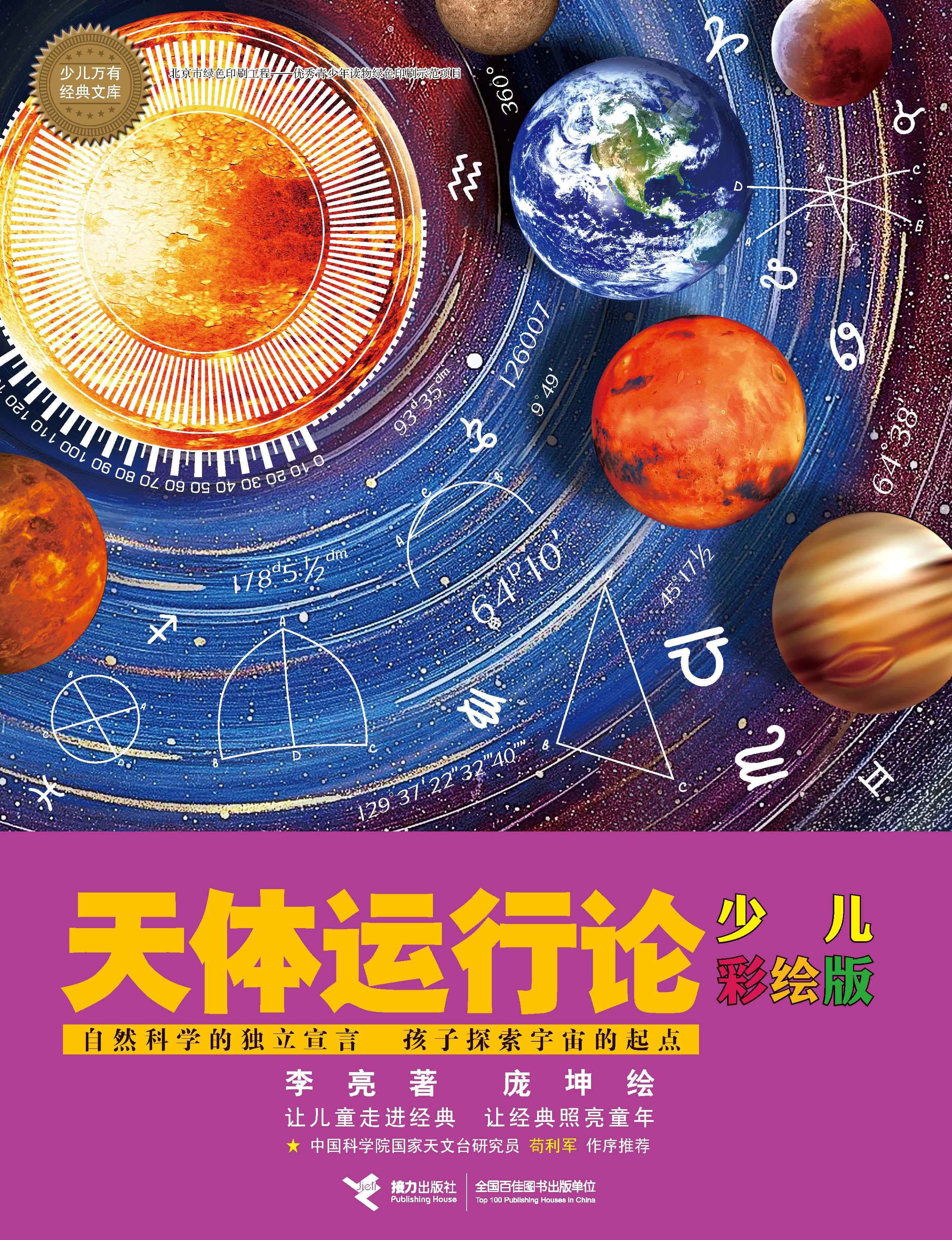 少兒萬有經典文庫:天體運行論:少兒彩繪版