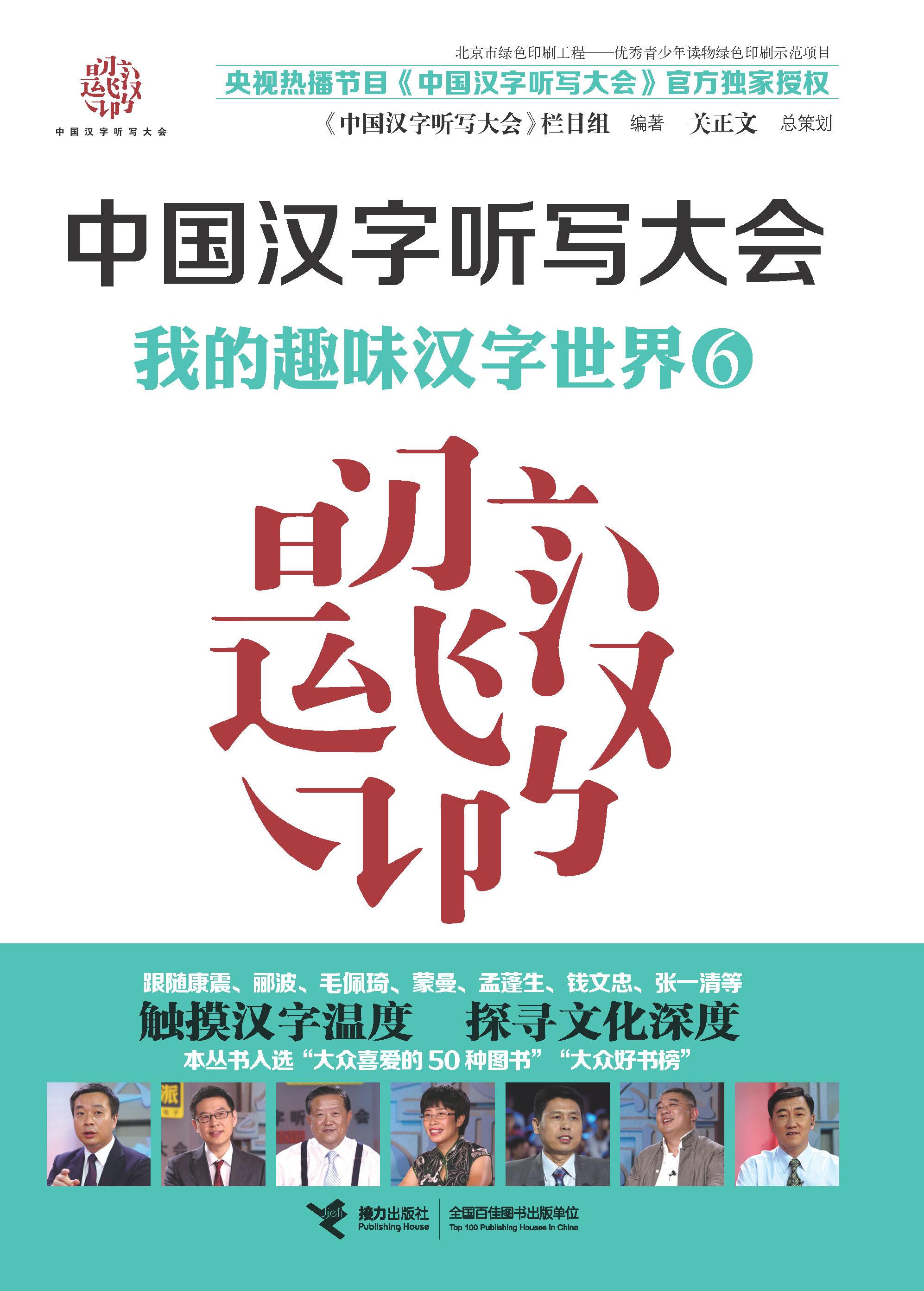 我的趣味汉字世界.6