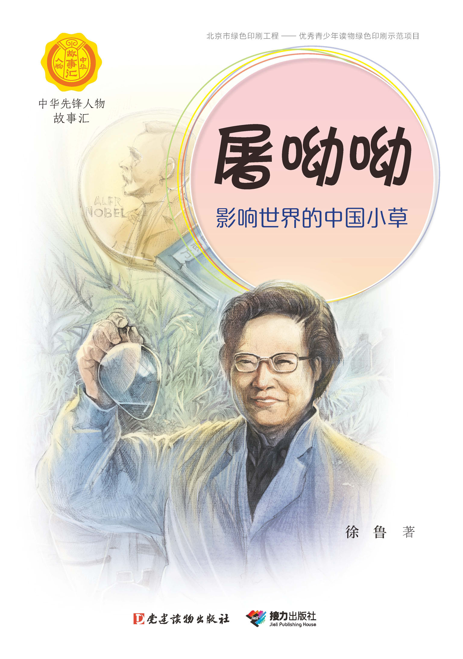 屠呦呦:影响世界的中国小草