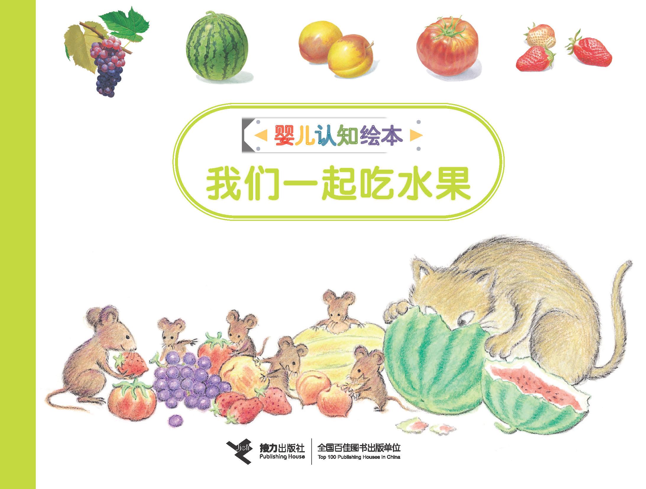 我们一起吃水果