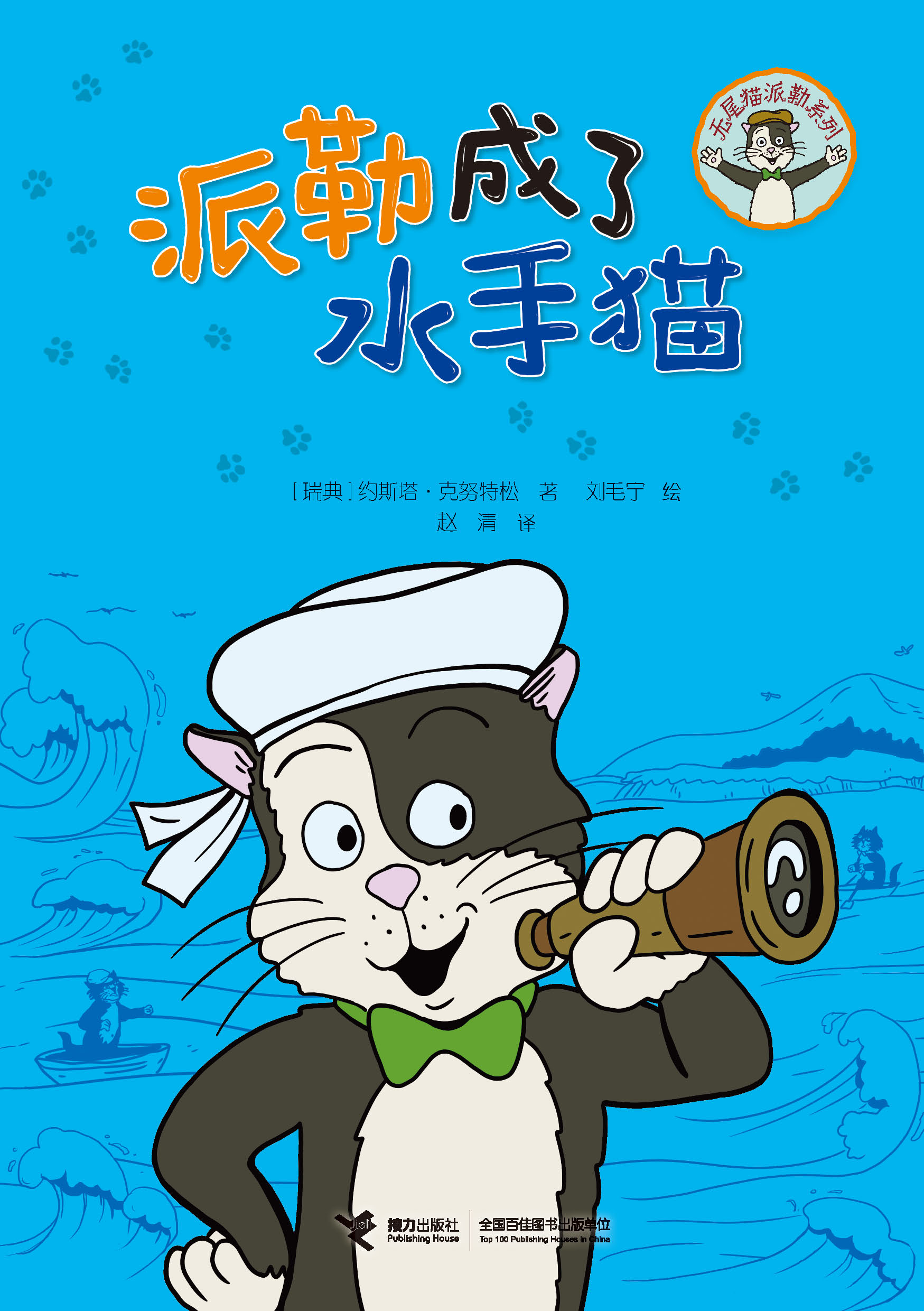 派勒成了水手猫