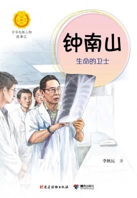 鐘南山——生命的衛士