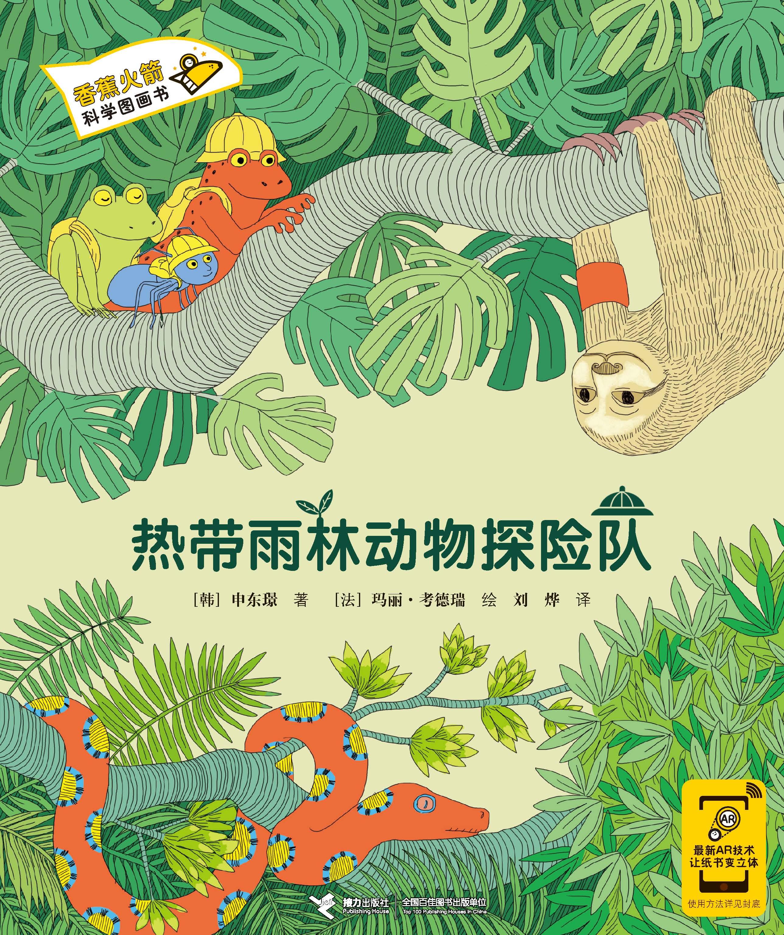 热带雨林动物探险队