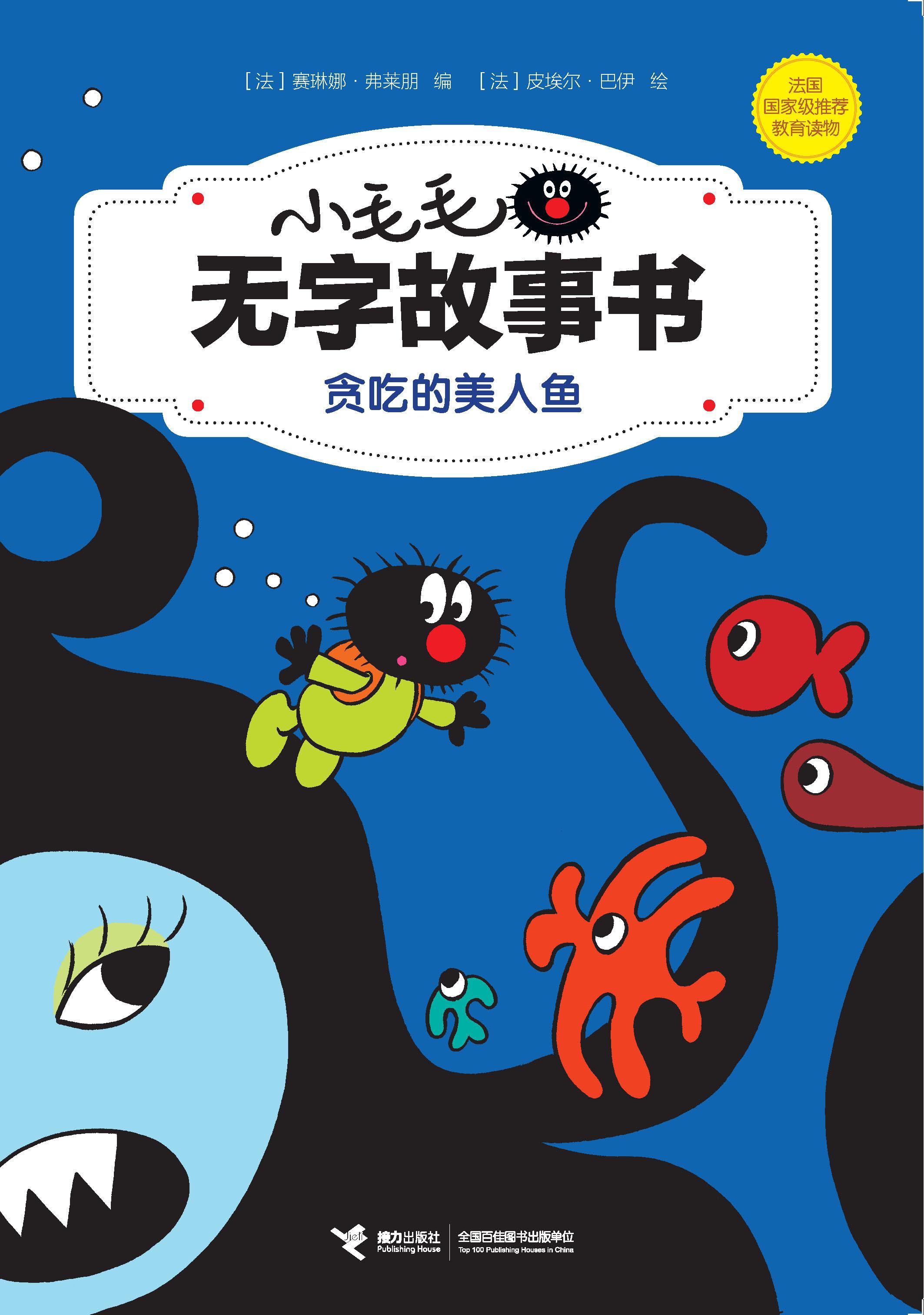 小毛毛无字故事书:贪吃的美人鱼