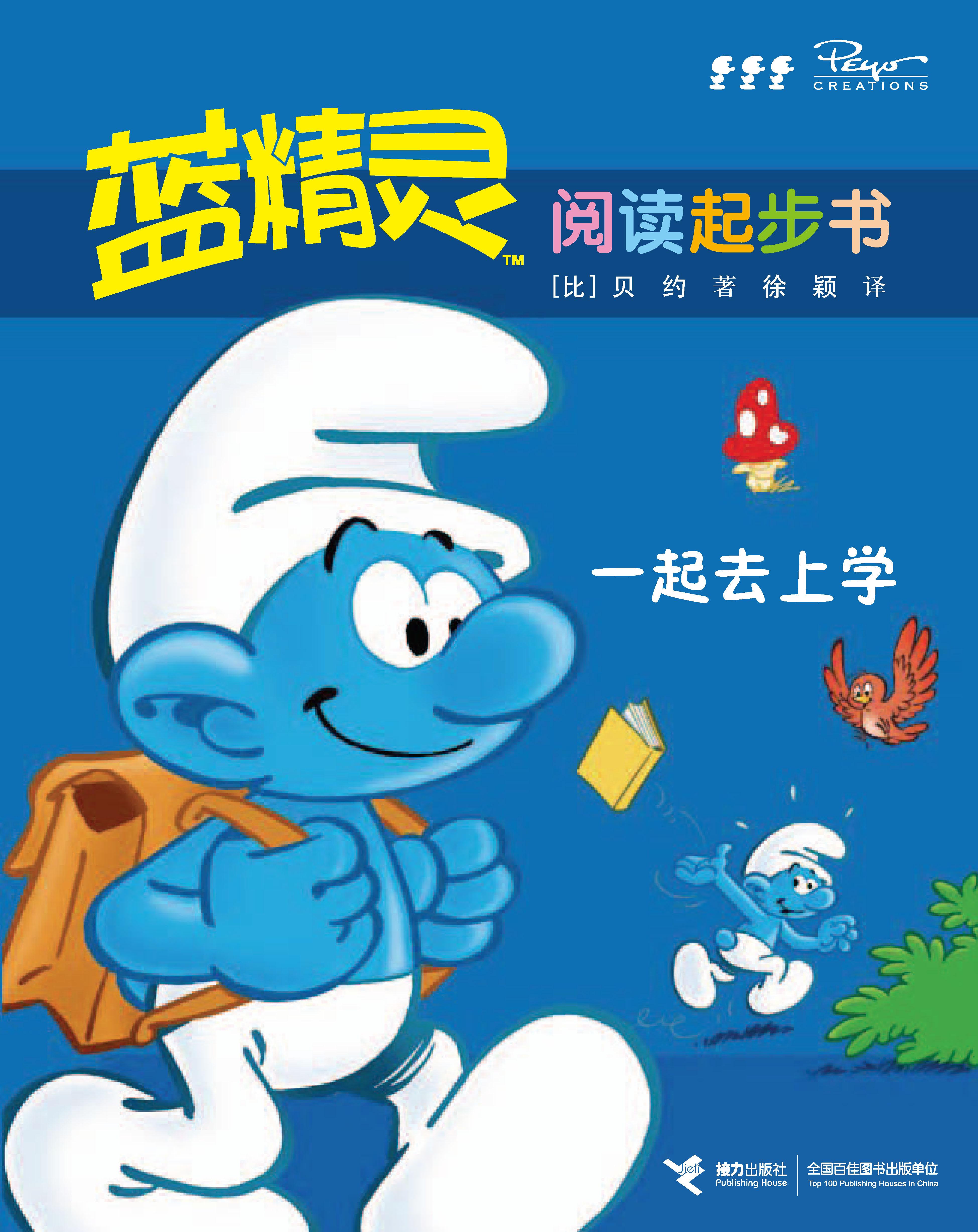 蓝精灵阅读起步书:一起去上学