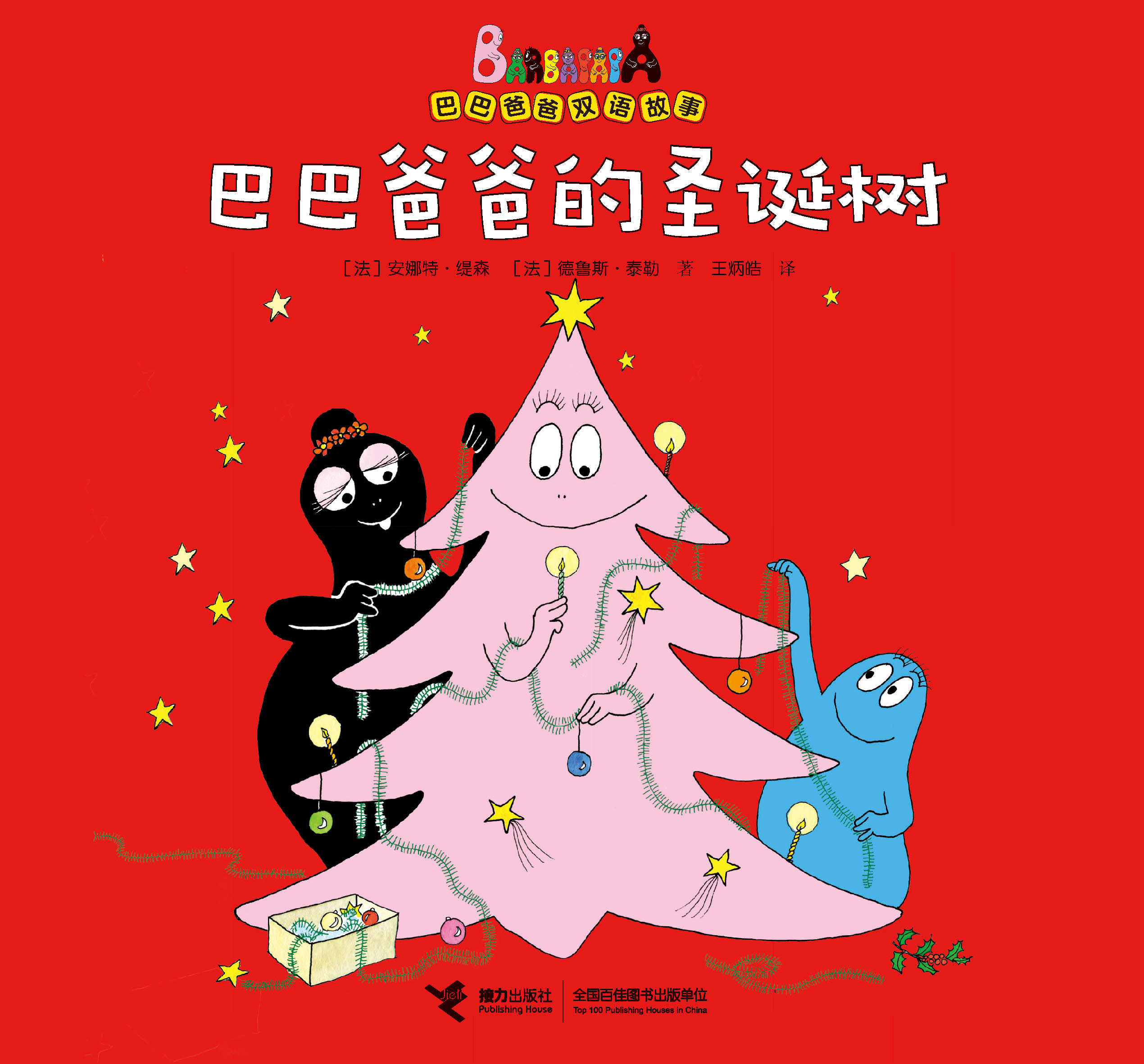 巴巴爸爸的圣诞树:汉英对照