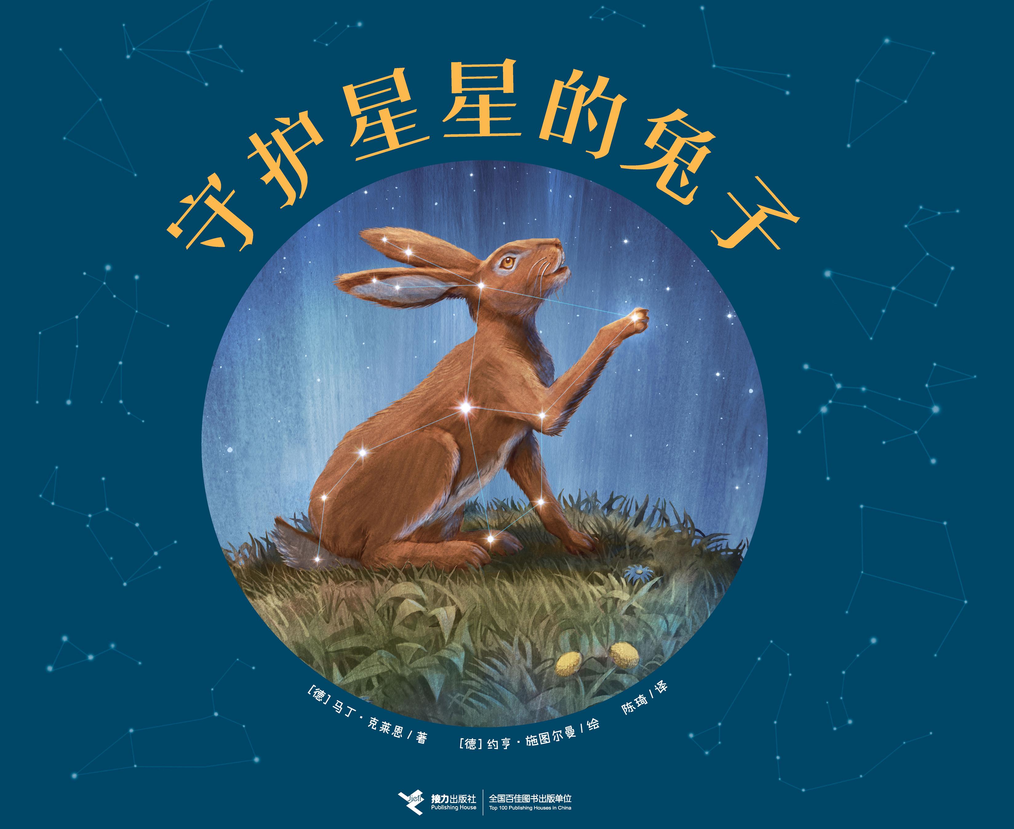 守護星星的兔子