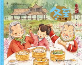 冬至·餃子宴