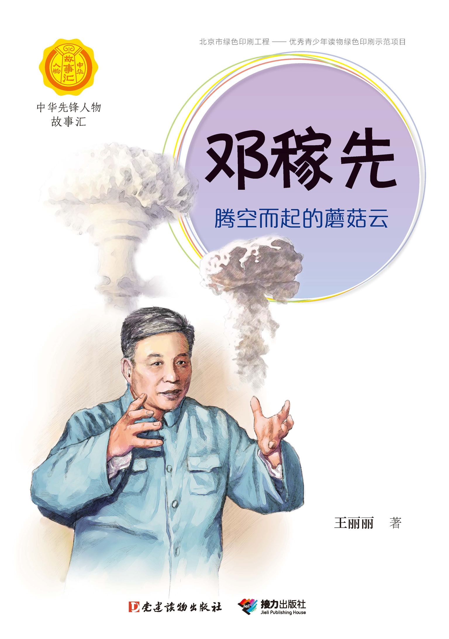 邓稼先:腾空而起的蘑菇云