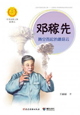 鄧稼先:騰空而起的蘑菇云