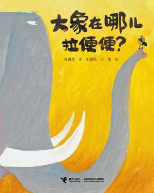 大象在哪兒拉便便?