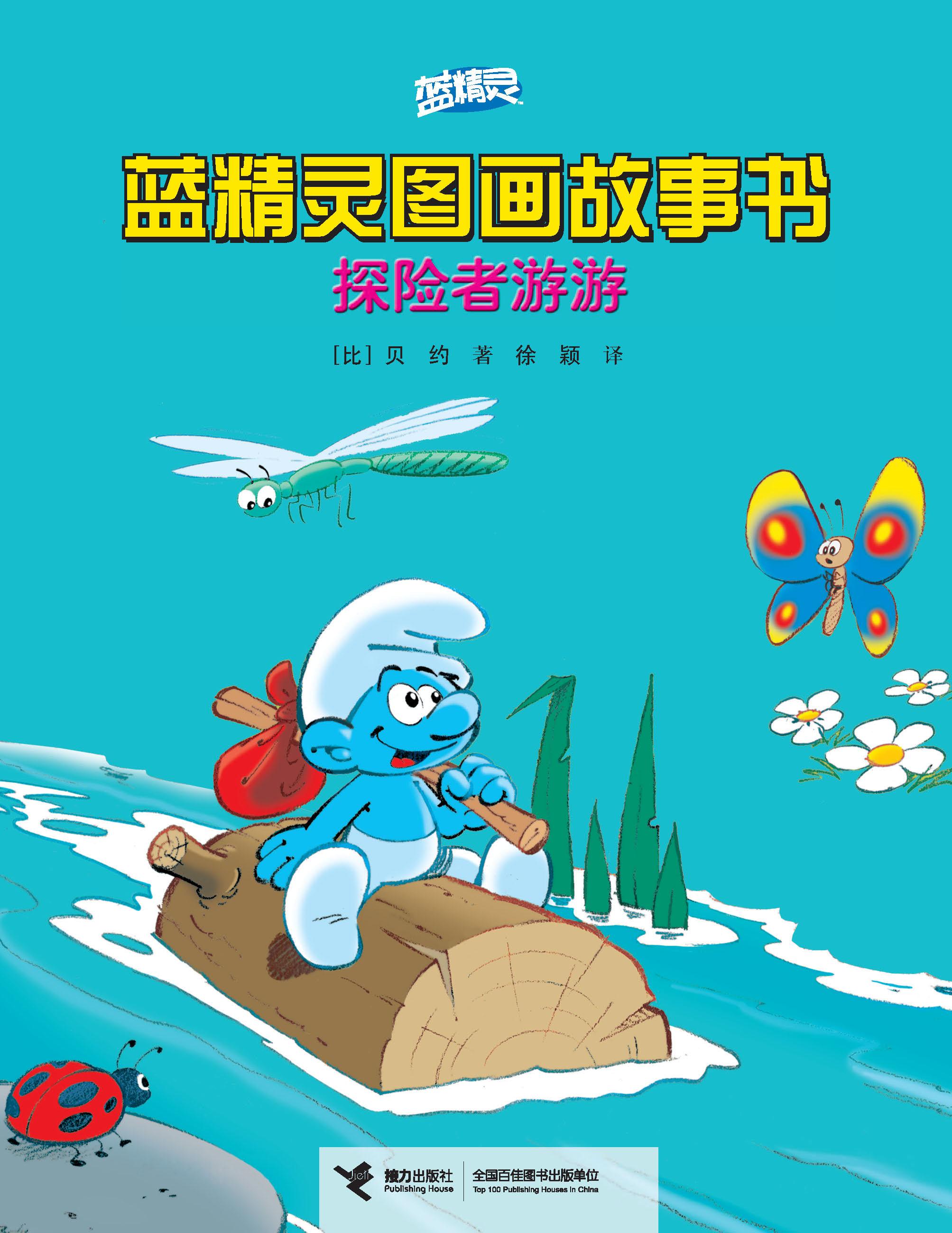 藍精靈圖畫故事書:探險者游游