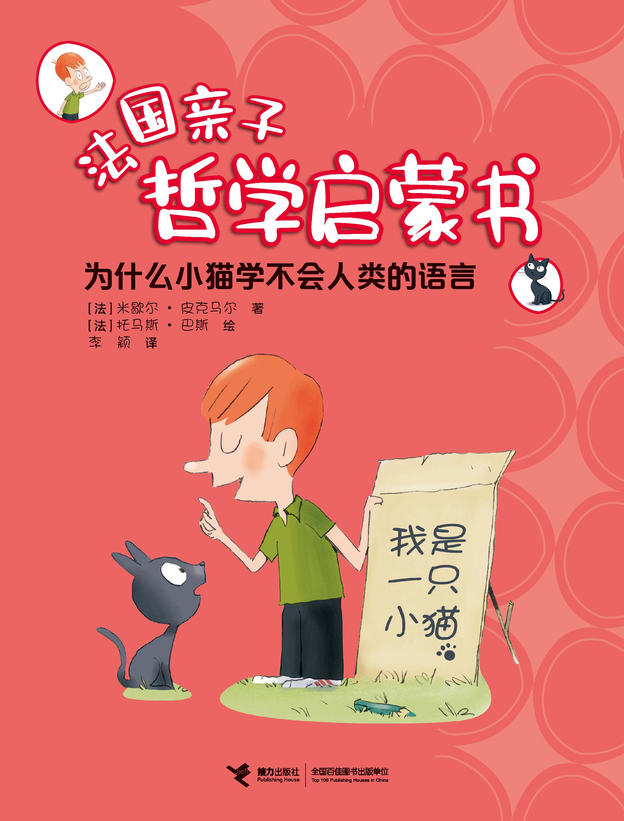 为什么小猫学不会人类的语言