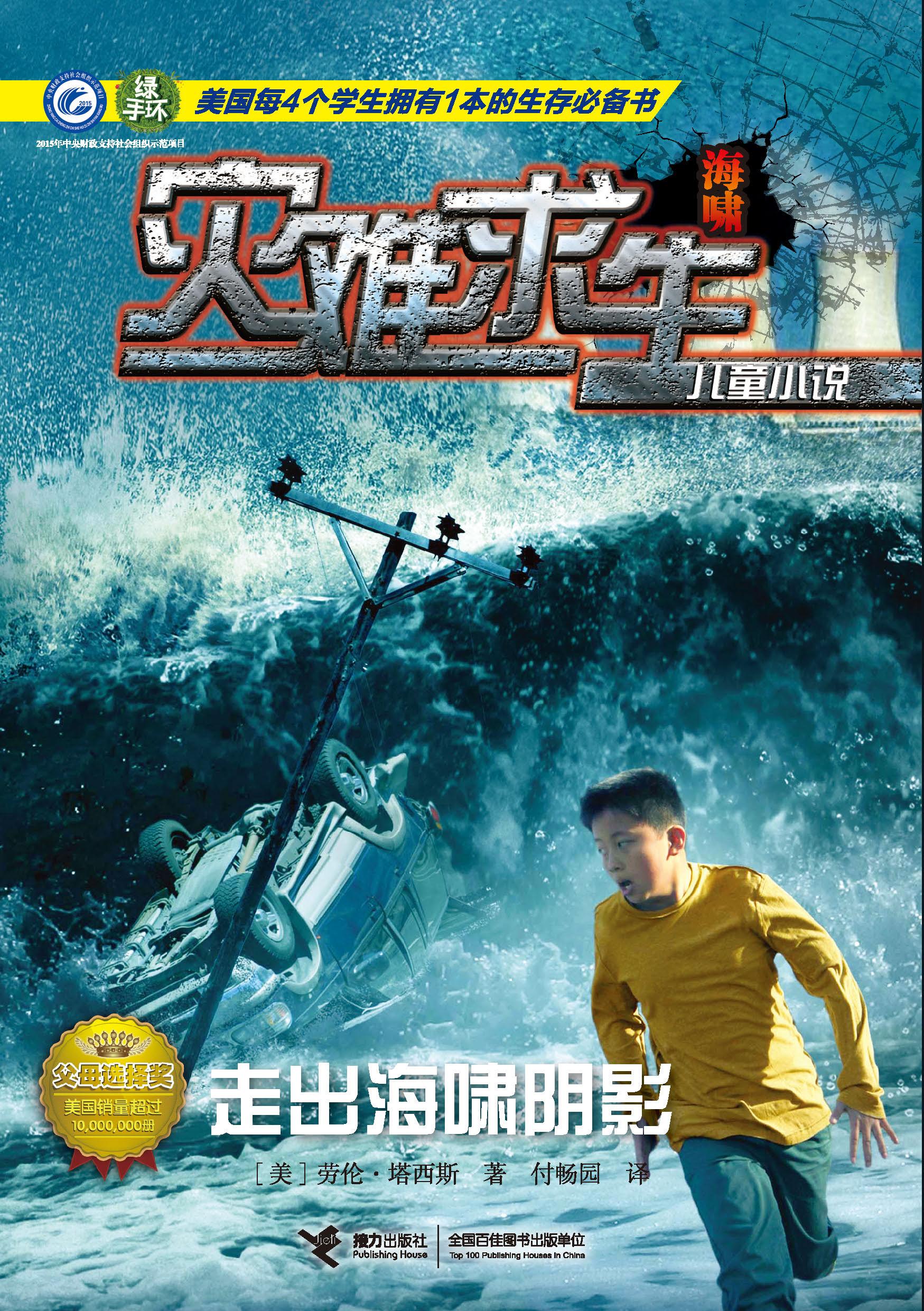 灾难求生儿童小说:走出海啸阴影