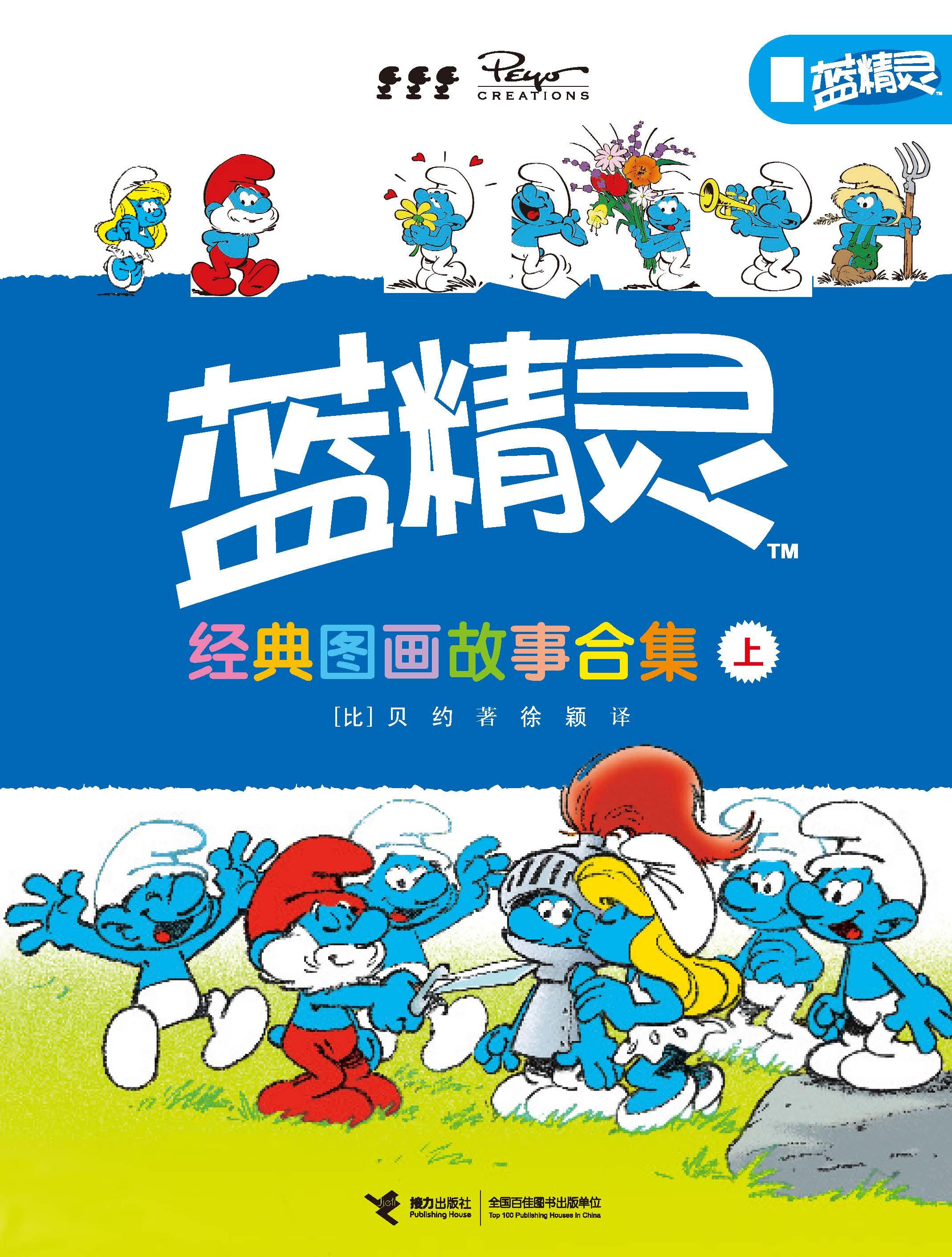 蓝精灵经典图画故事合集.上