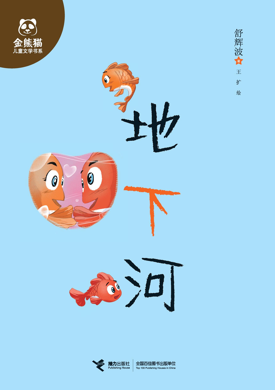 金熊猫儿童文学书系:地下河