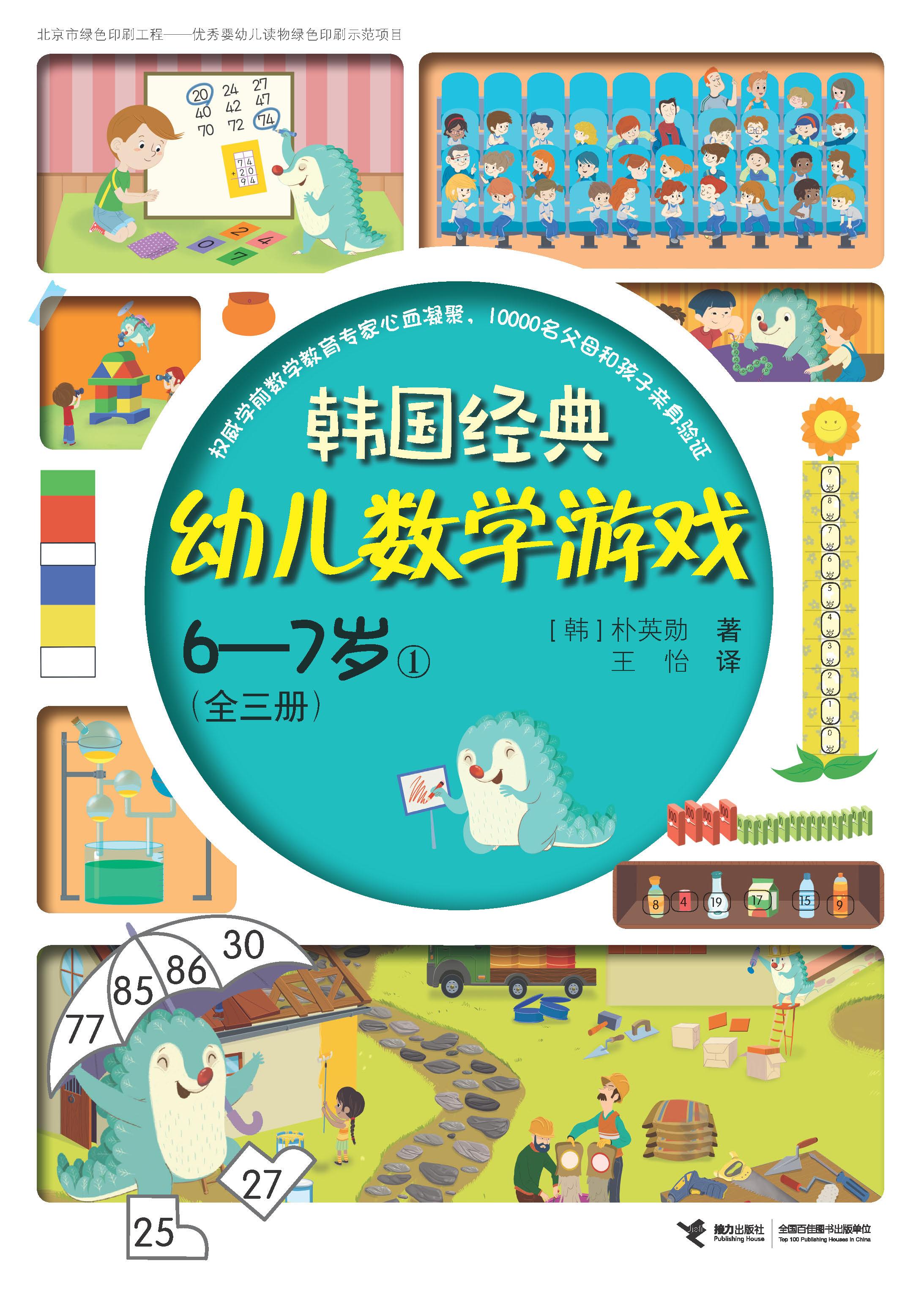 韩国经典幼儿数学游戏.6~7岁.1