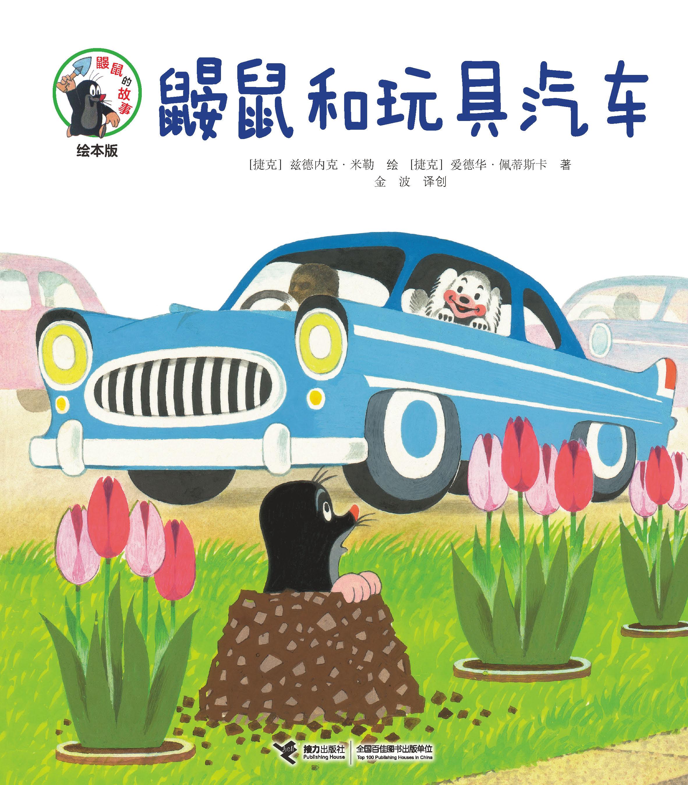 鼹鼠和玩具汽车