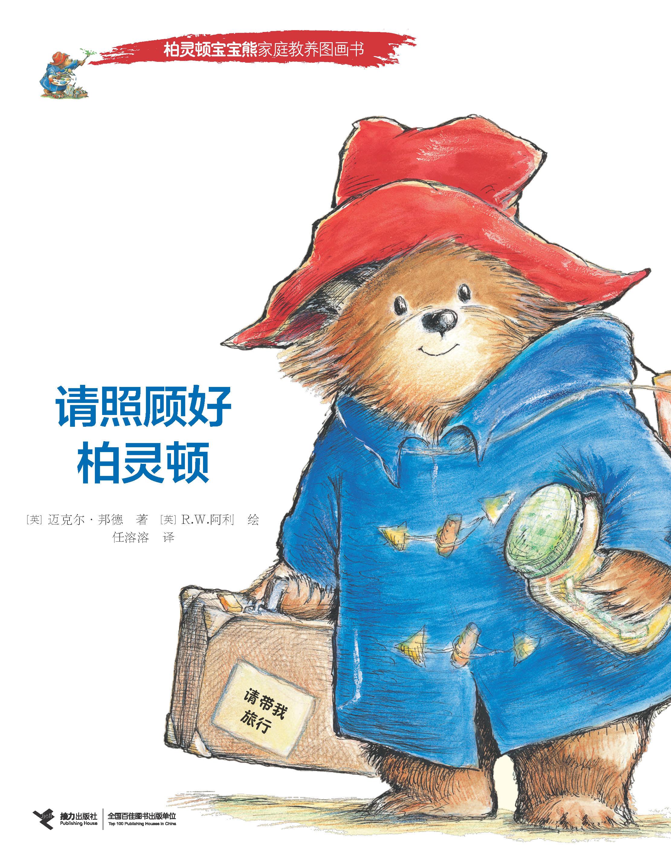 柏灵顿宝宝熊家庭教养图画书:请照顾好柏灵顿