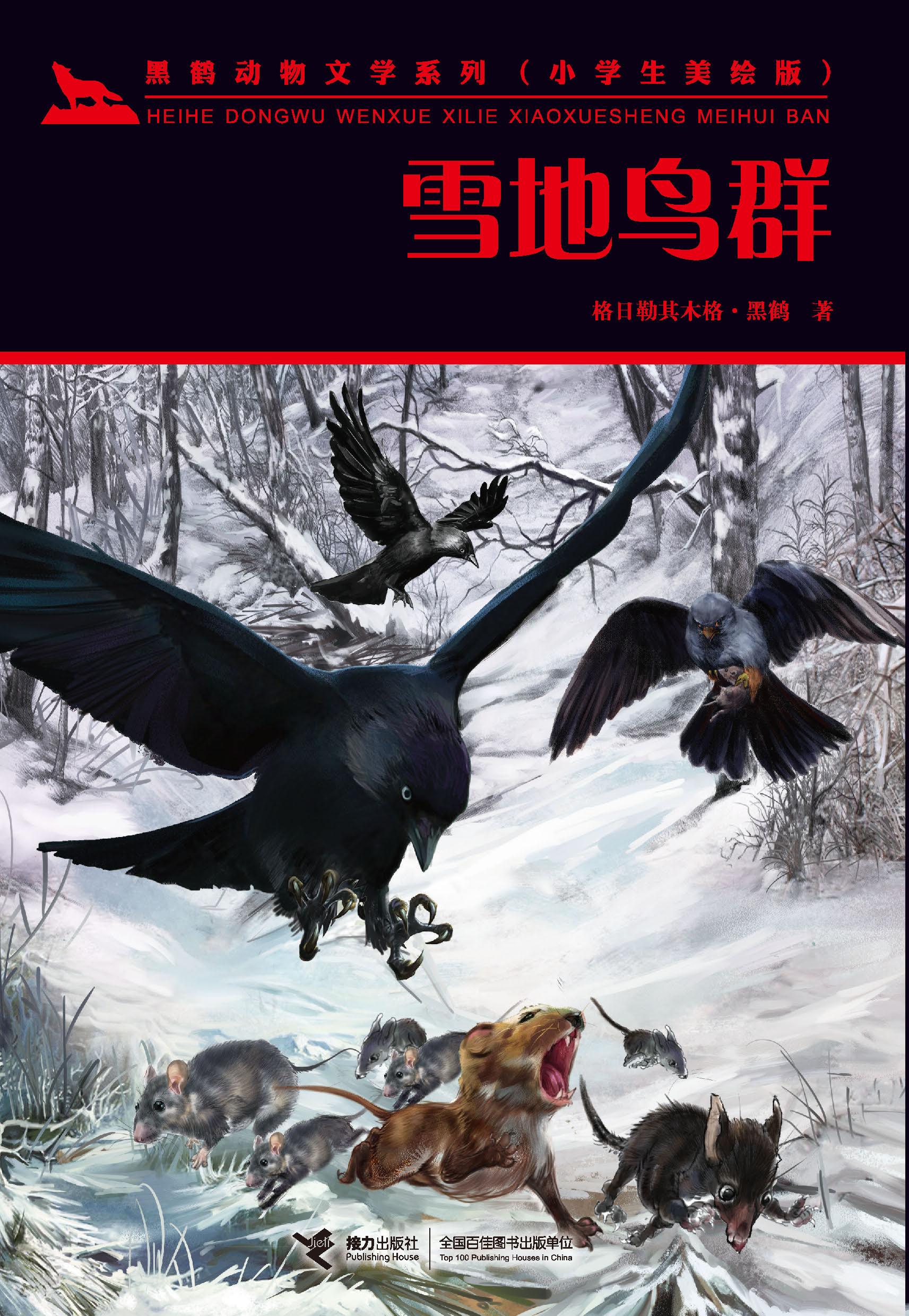 黑鹤动物文学系列:小学生美绘版:雪地鸟群