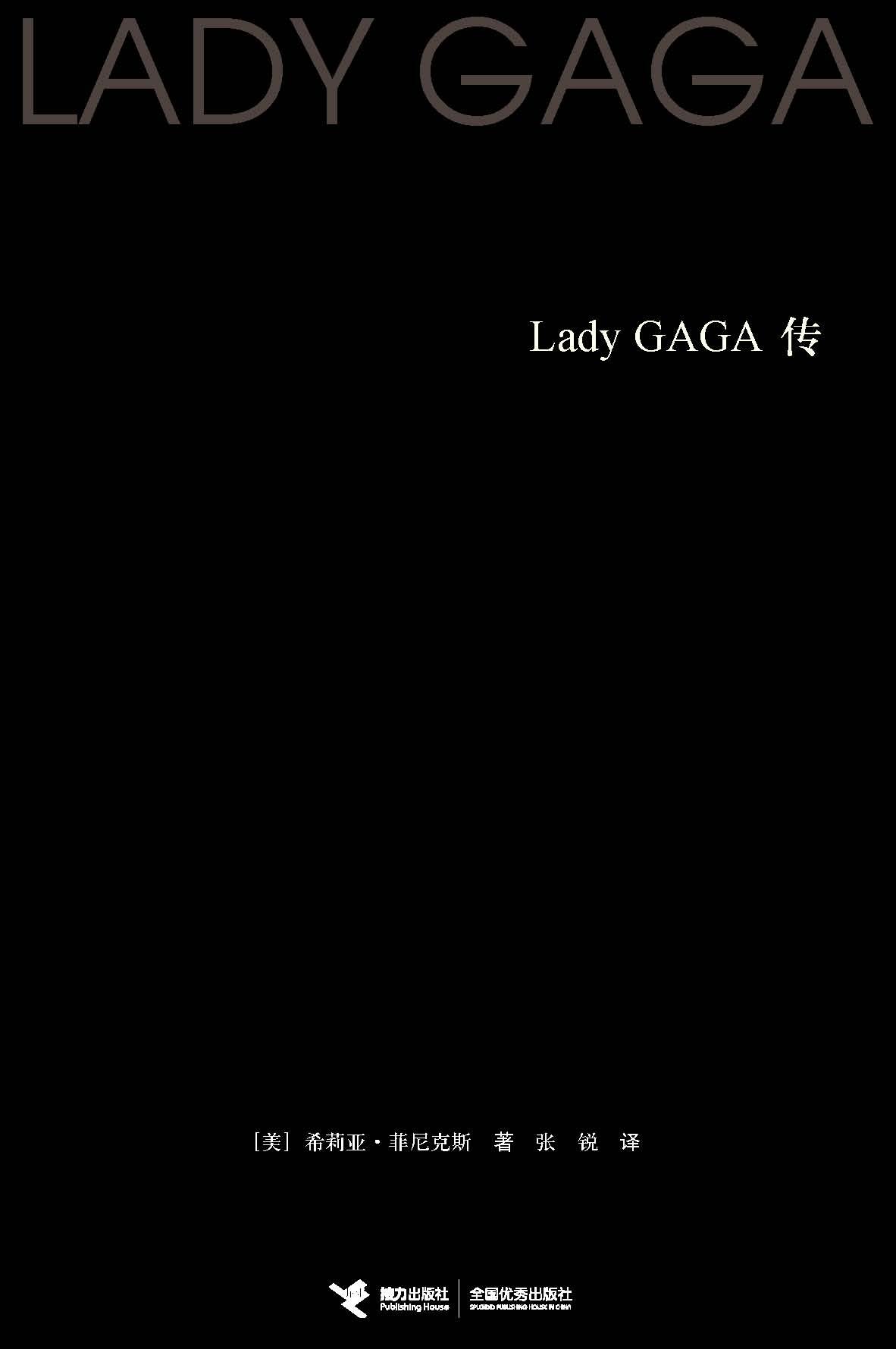 扑克脸:Lady GAGA传