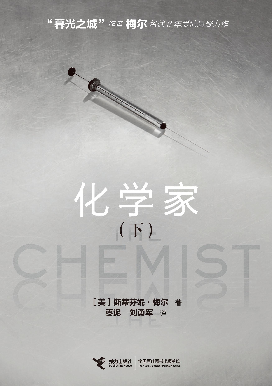 化学家(下)