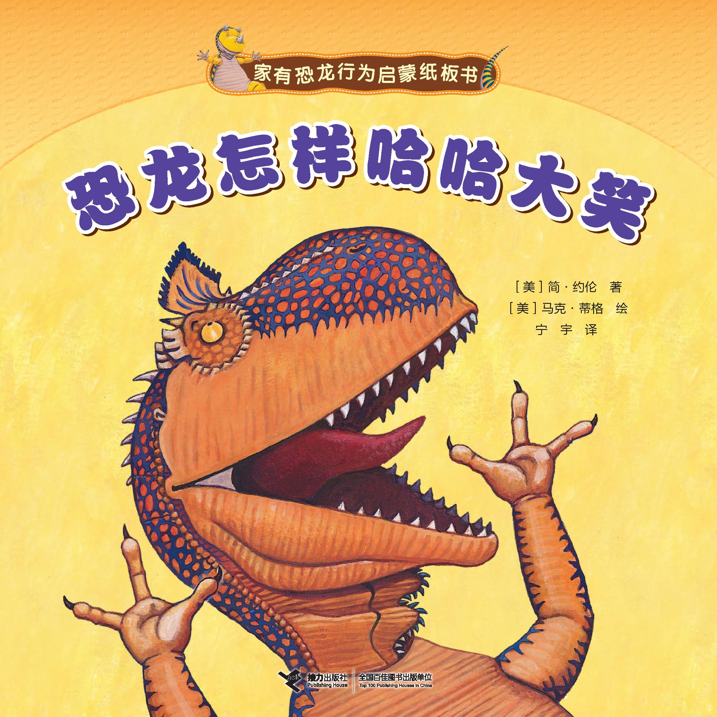 恐龍怎樣哈哈大笑