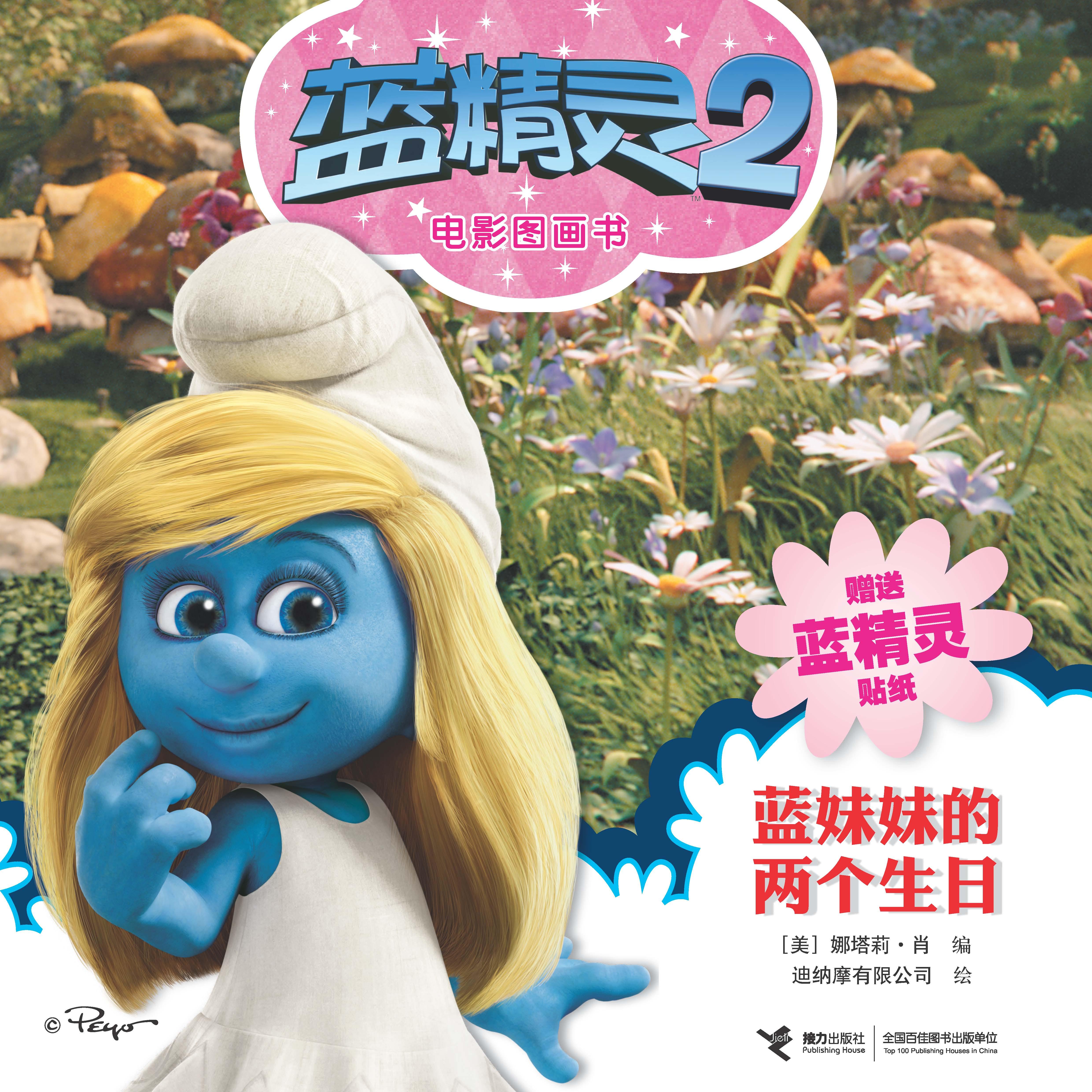 蓝精灵2电影图画书:蓝妹妹的两个生日